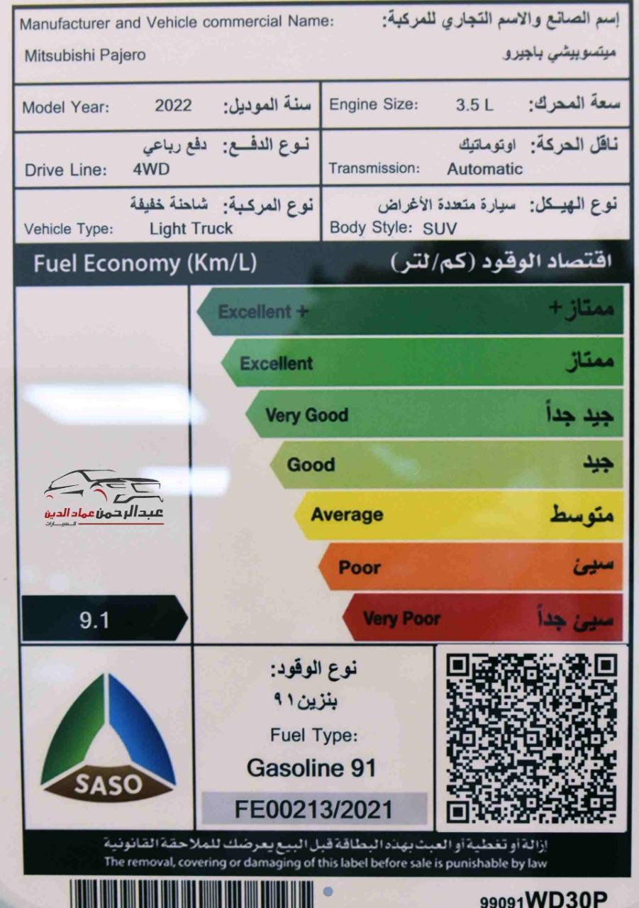 ميتسوبيشي باجيرو2022 فتحة 3.5 فل كامل سعودي  للبيع في الرياض - السعودية - صورة كبيرة - 10