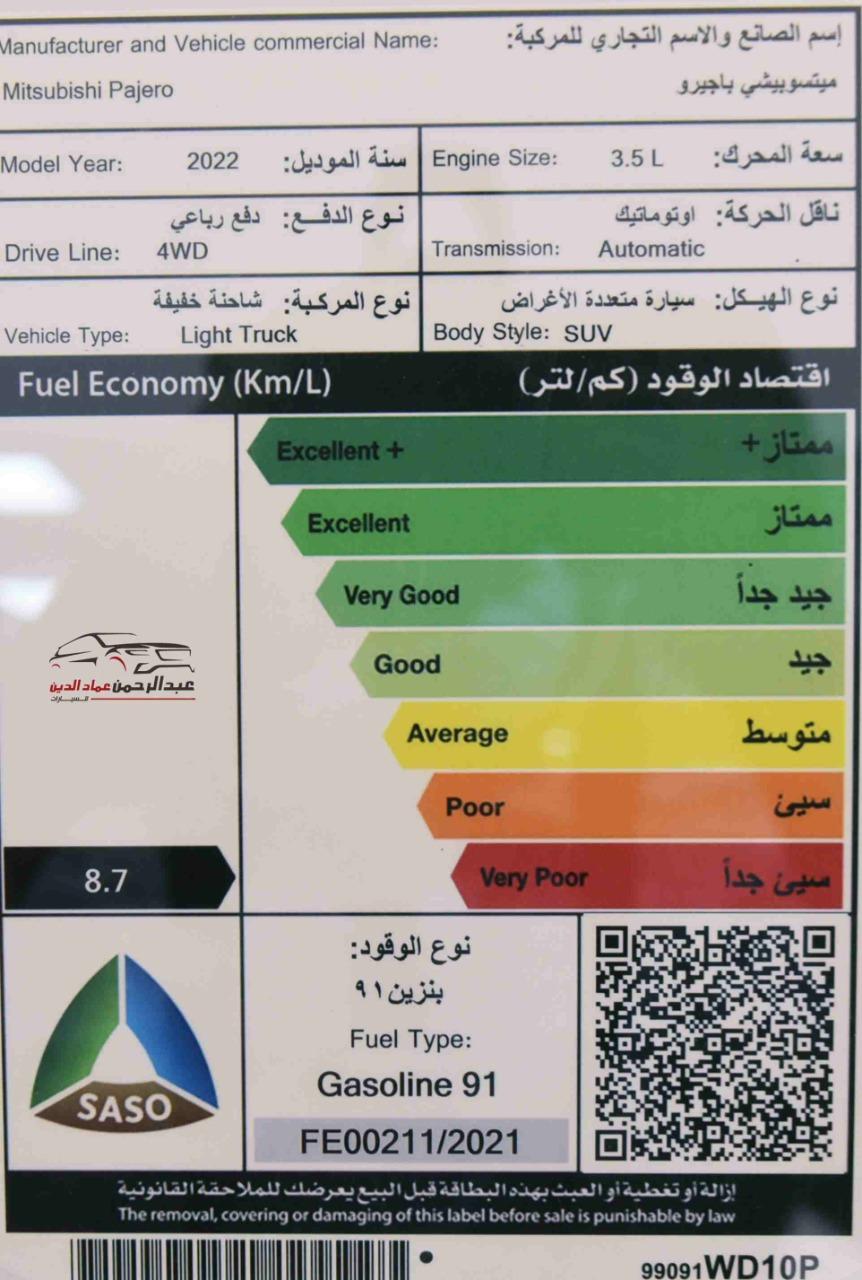 ميتسوبيشي باجيرو  2022   ربع    3.5   فل كامل سعودي  للبيع في الرياض - السعودية - صورة كبيرة - 5