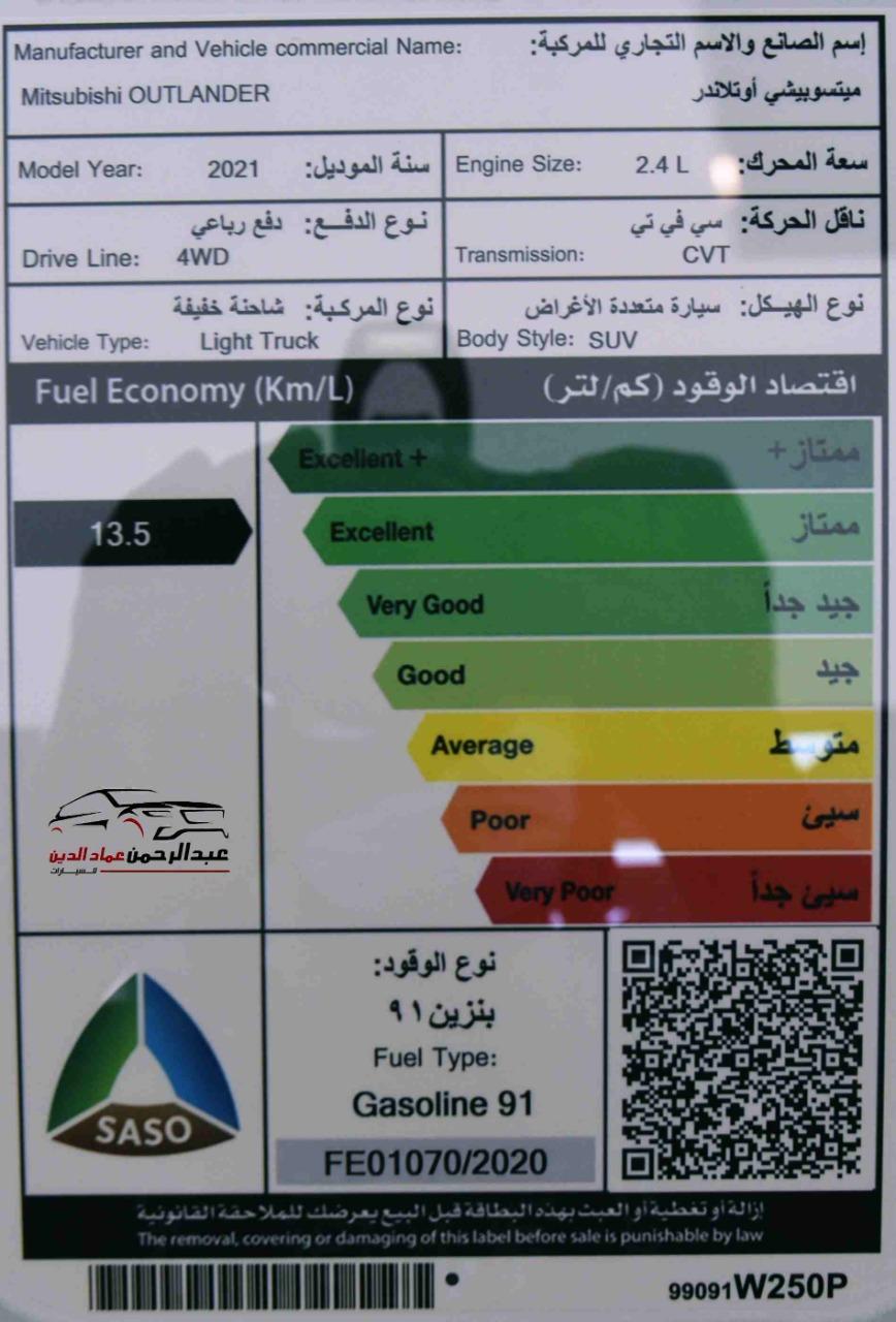 ميتسوبيشي 2021 اوتلاندر نص فل سعودي للبيع في الرياض - السعودية - صورة كبيرة - 8