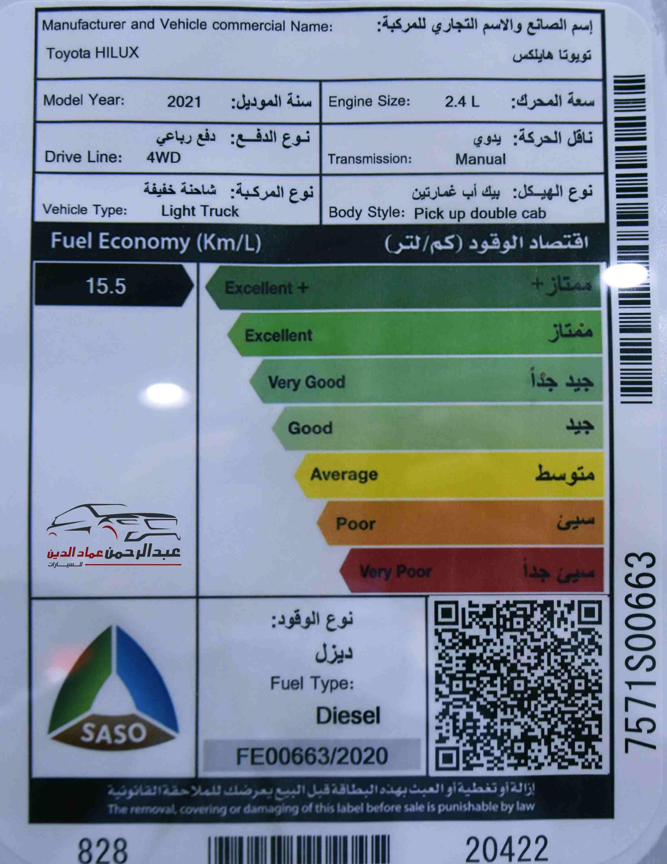 تويوتا هايلكس 2021 غمارتين GL 2 دبل   ديزل سعودي جديد  للبيع في الرياض - السعودية - صورة كبيرة - 6