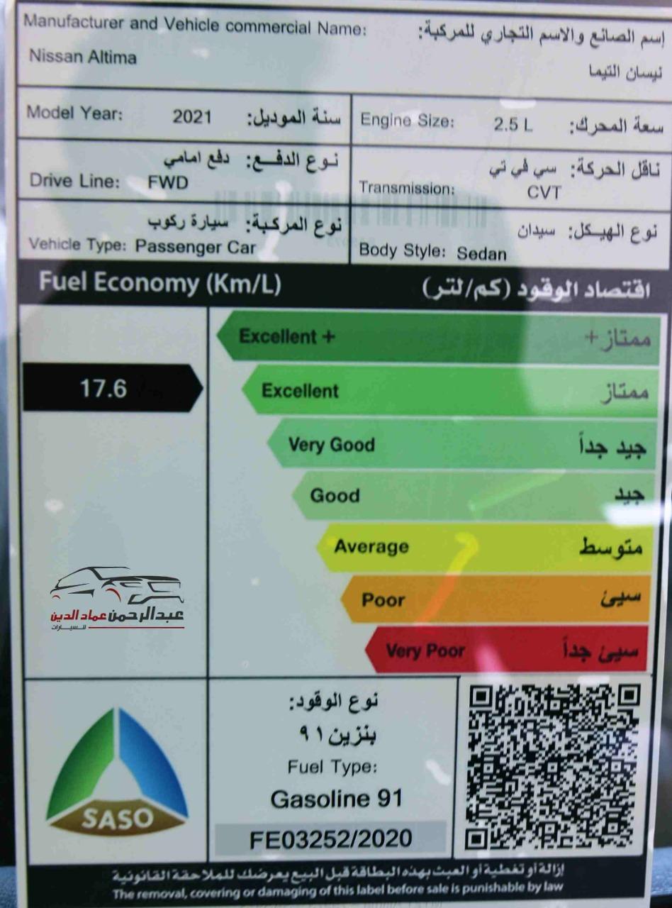 نيسان التيما 2021 استاندر S سعودي  جديد للبيع في الرياض - السعودية - صورة كبيرة - 10