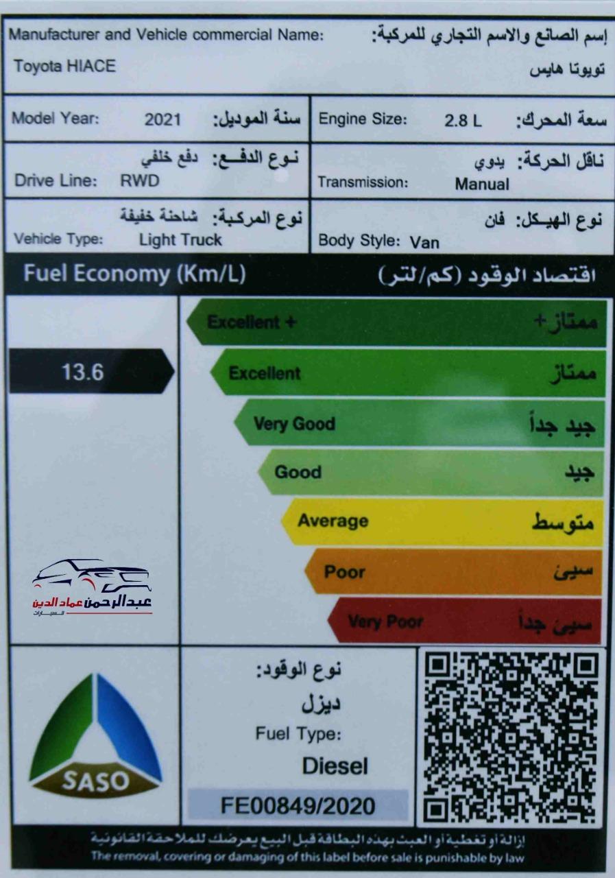 تويوتا هايس 2021 بضاعة سقف عالي ديزل سعودي  للبيع في الرياض - السعودية - صورة كبيرة - 9