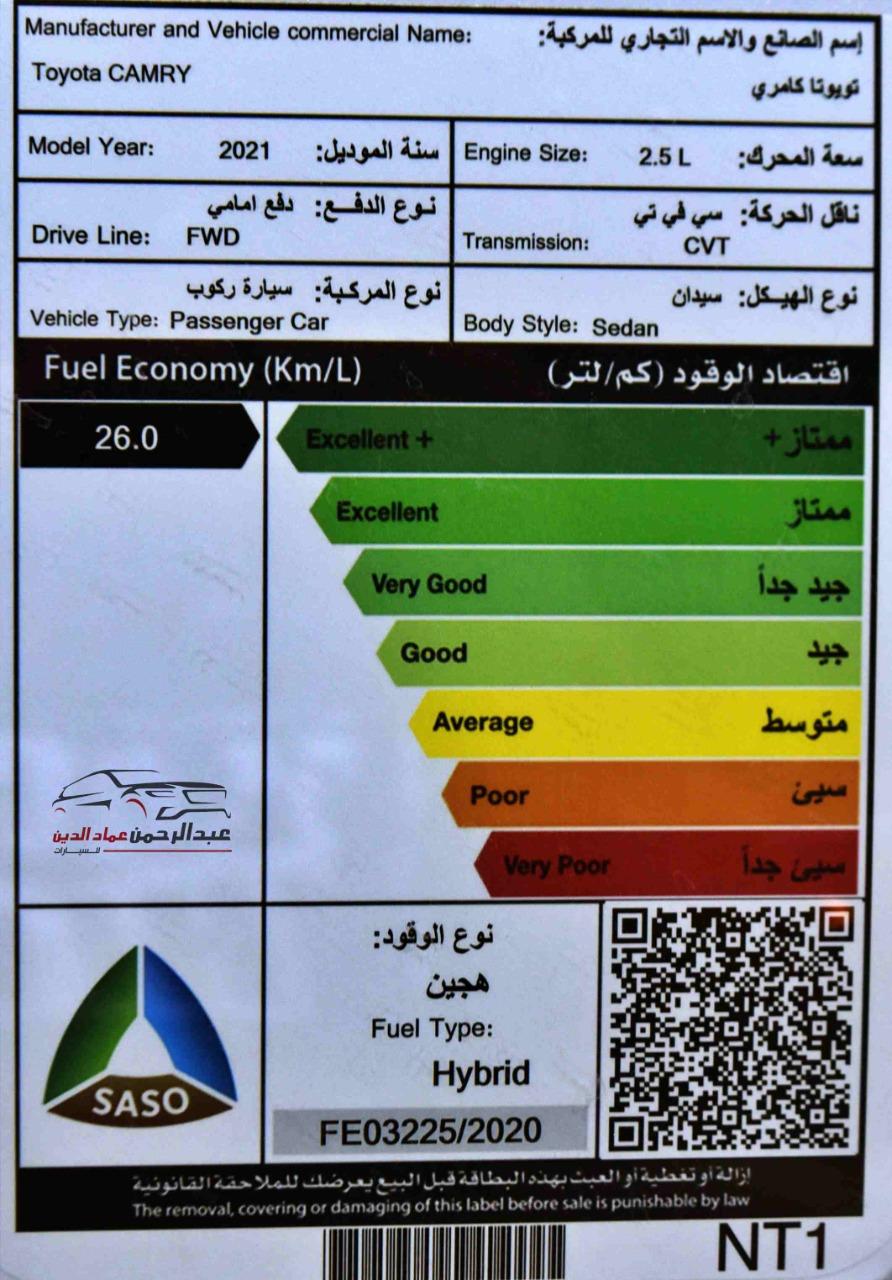 تويوتا كامري 2021 لومير  فل هايبرد سعودي  للبيع في الرياض - السعودية - صورة كبيرة - 6