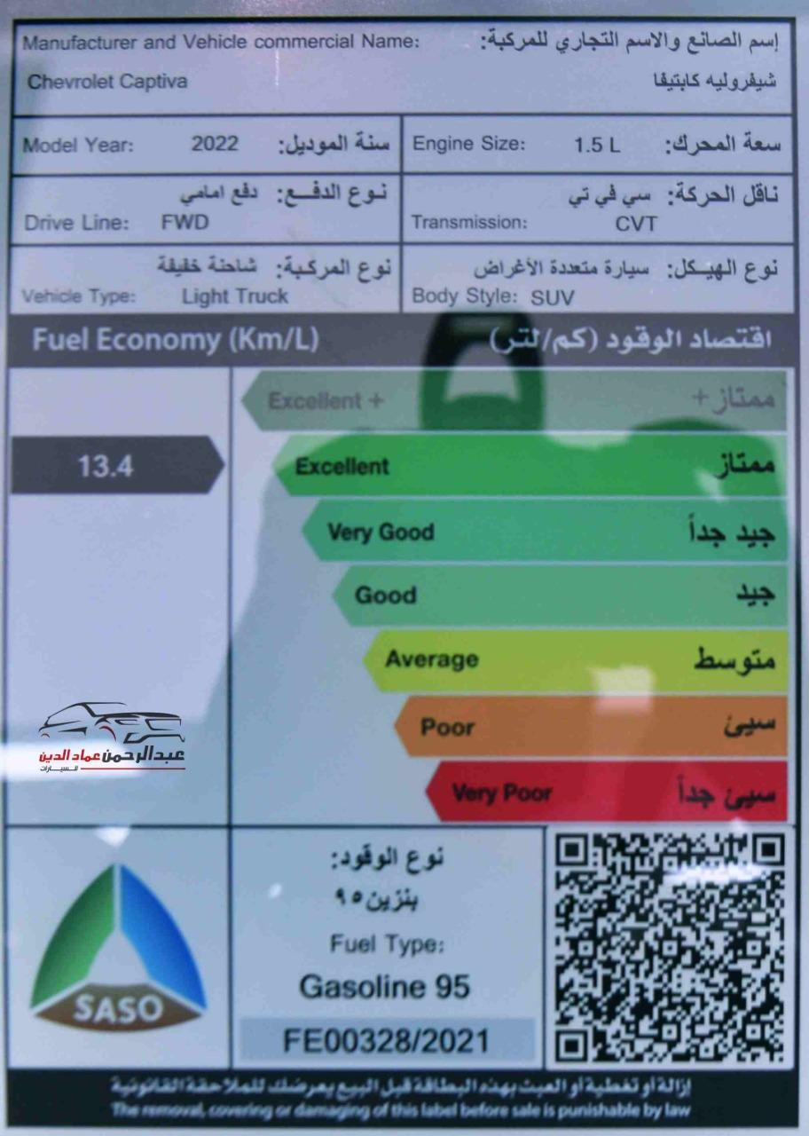 شيفروليه كابتفيا 2022  استاندر  LS سعودي جديد للبيع في الرياض - السعودية - صورة كبيرة - 5