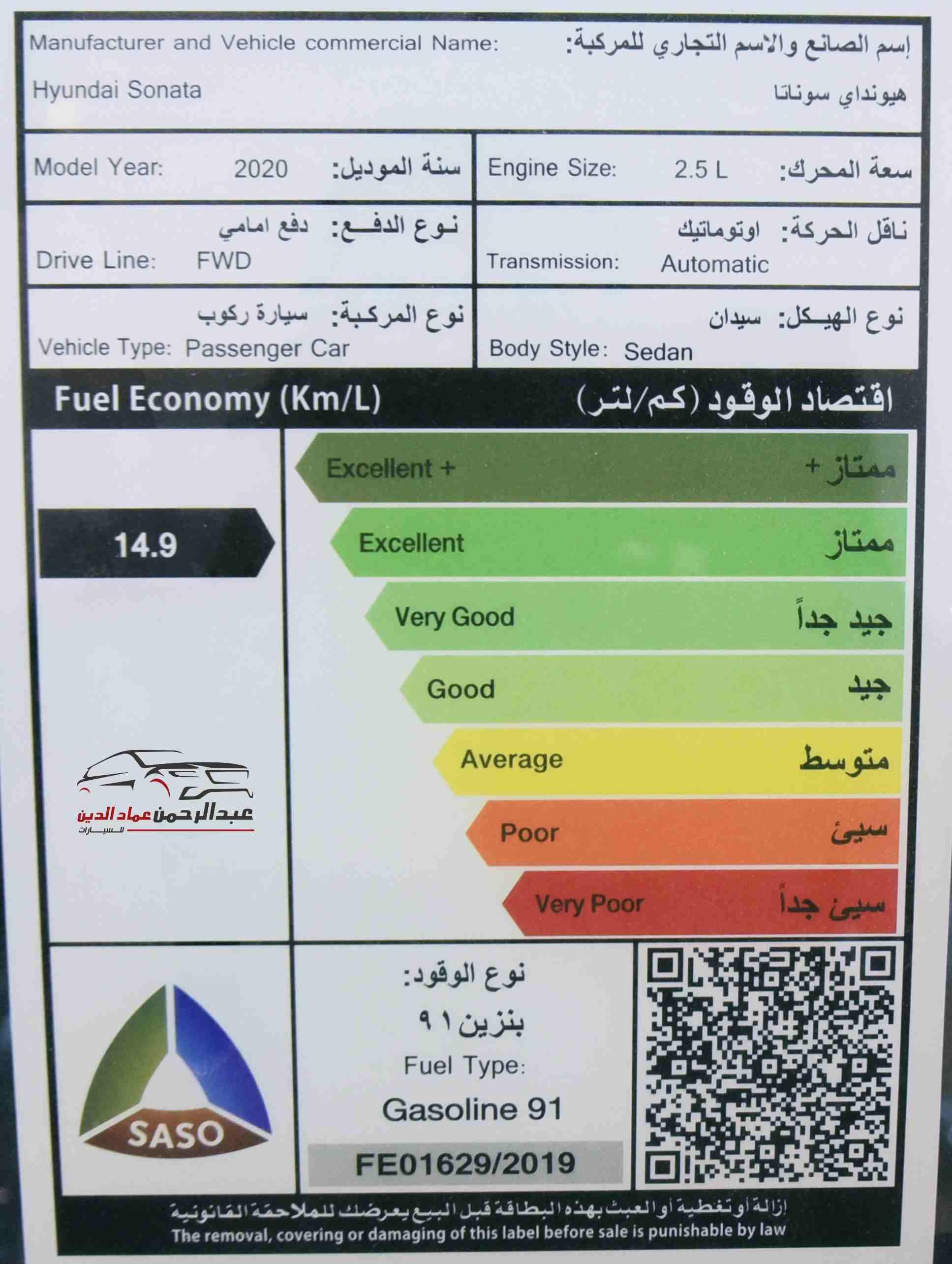 هونداي سوناتا 2020 محرك (2.5 ) سقف حديد سعودي للبيع في الرياض - السعودية - صورة كبيرة - 10