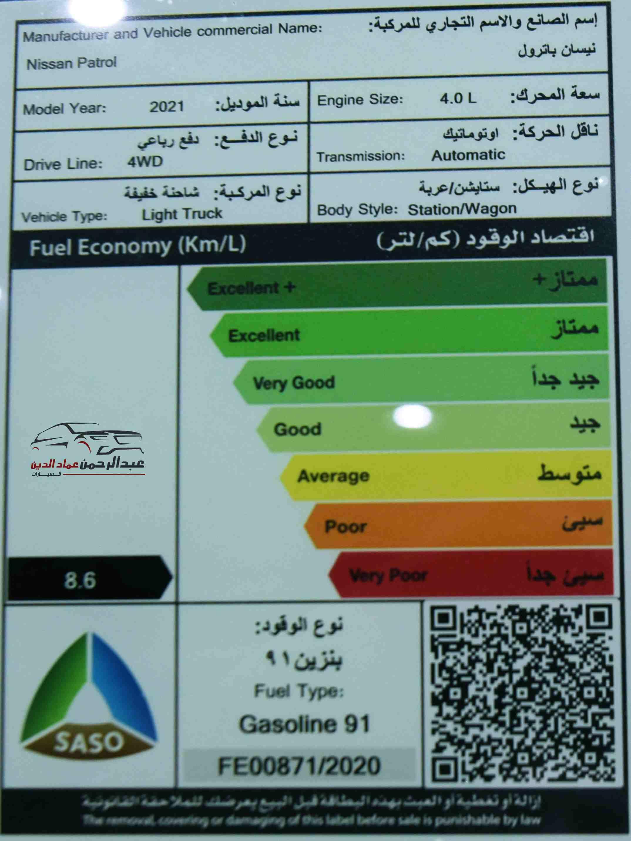 نيسان باترول 2021 V6  بلاتينيوم  SE  سعودي جديد  للبيع في الرياض - السعودية - صورة كبيرة - 4