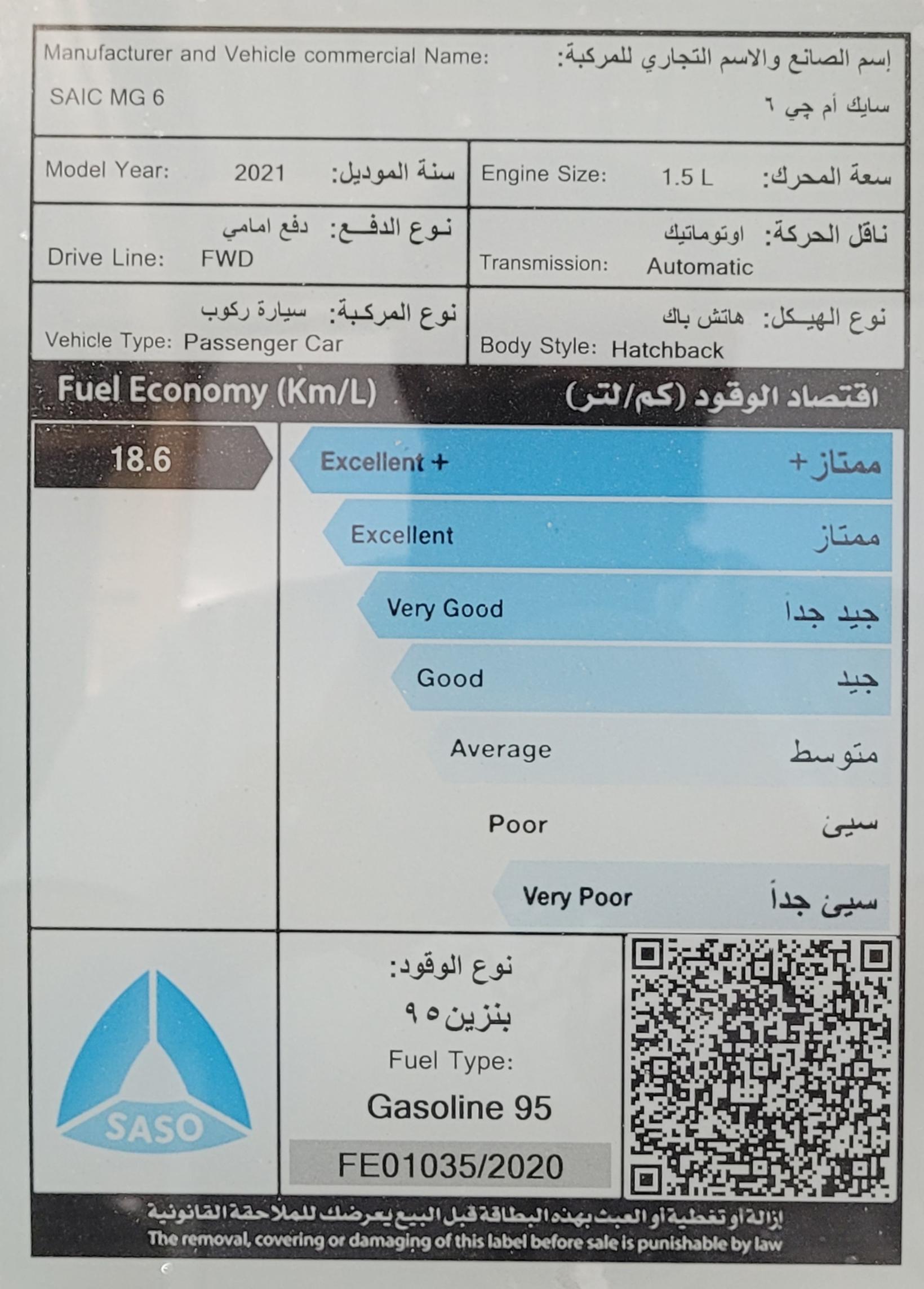 مباع - MG 6فل  LUX سعودي 2021 جديد للبيع في الرياض - السعودية - صورة كبيرة - 7