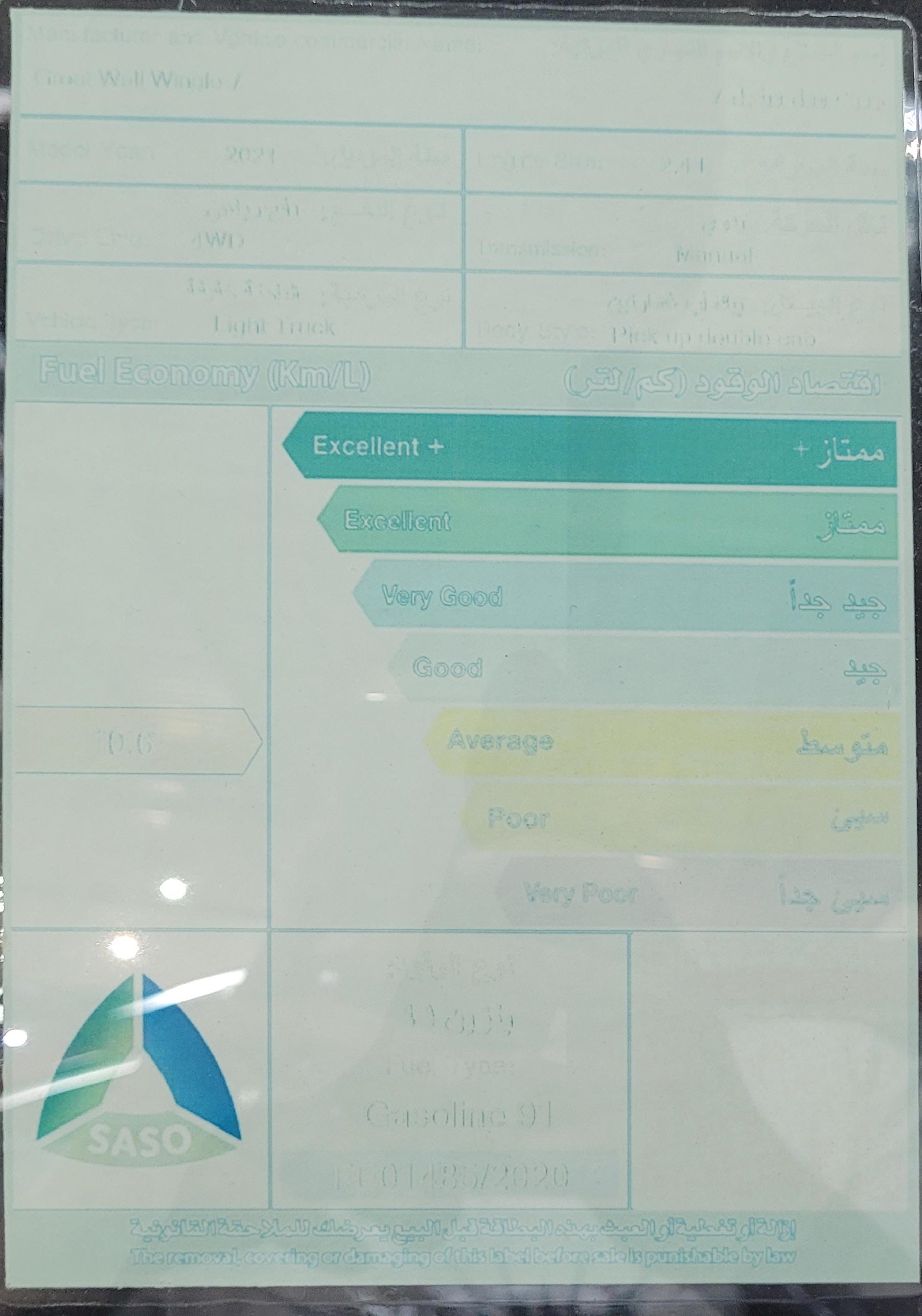 مباع - جريت وول وينغل 7 فل  2021 دبل غمارتين سعودي جديد للبيع في الرياض - السعودية - صورة كبيرة - 7