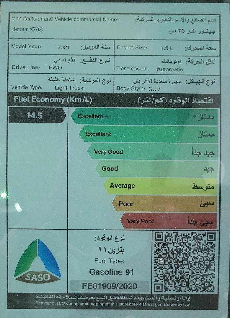 مباع - جيتور X70S فل 2021 سعودي جديد للبيع في الرياض - السعودية - صورة كبيرة - 2