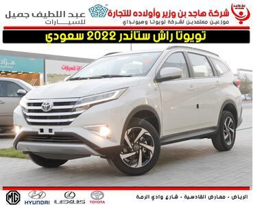سيارة تويوتا راش STD 2022 سعودي للبيع