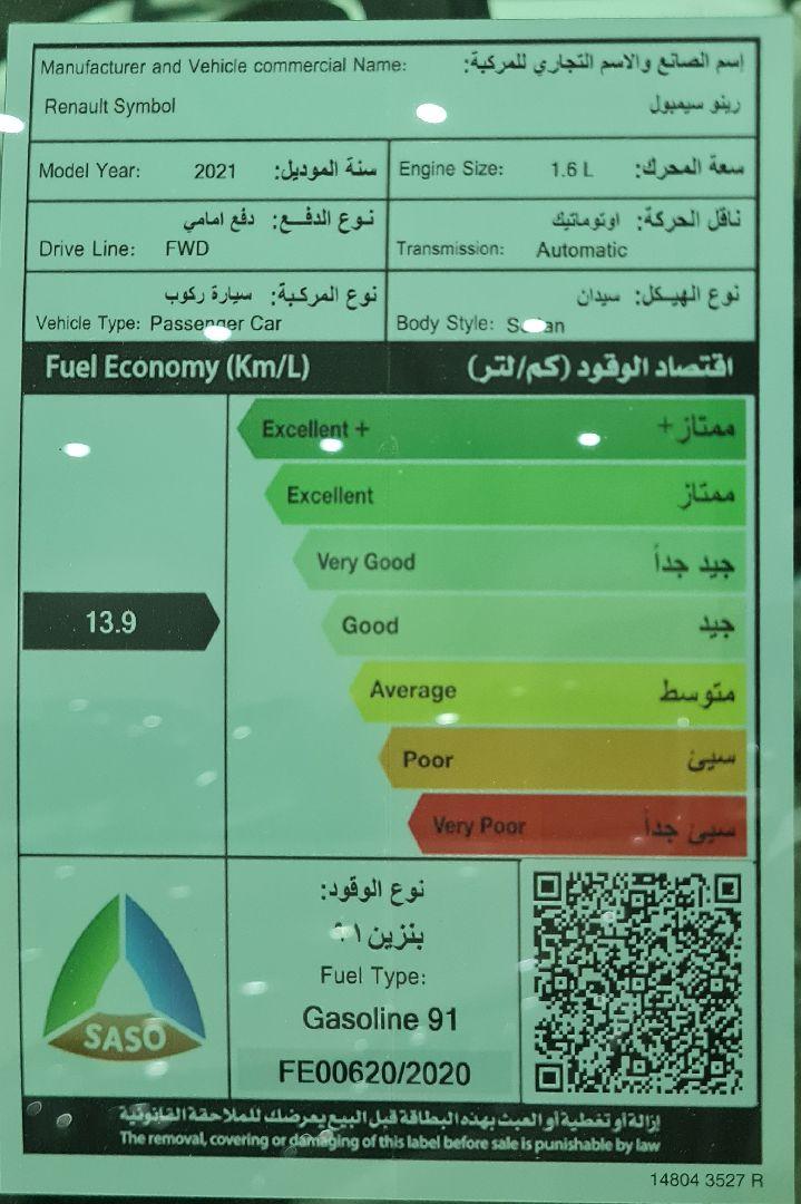 رينو سيمبول PE 2021 ستاندر سعودي للبيع في الرياض - السعودية - صورة كبيرة - 2