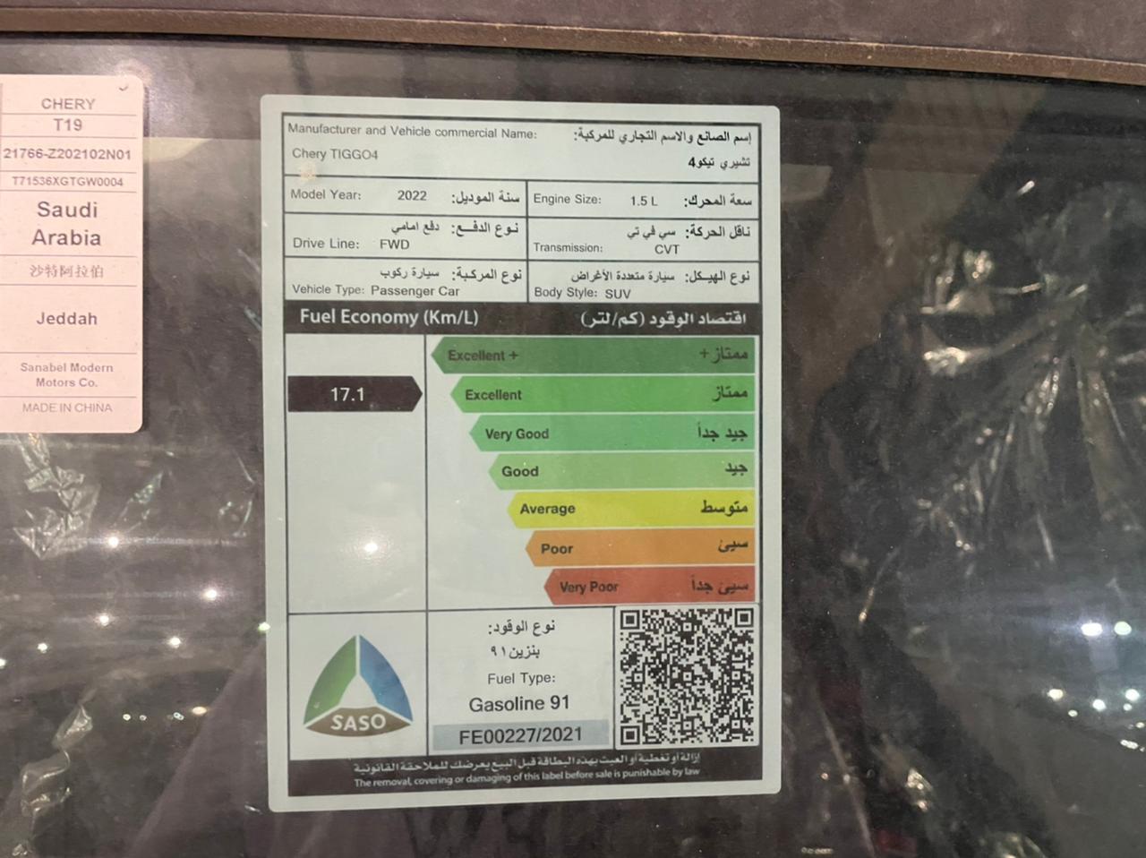 شيري تيجوو 4 2022 نص فل سعودي للبيع في جدة - السعودية - صورة كبيرة - 6