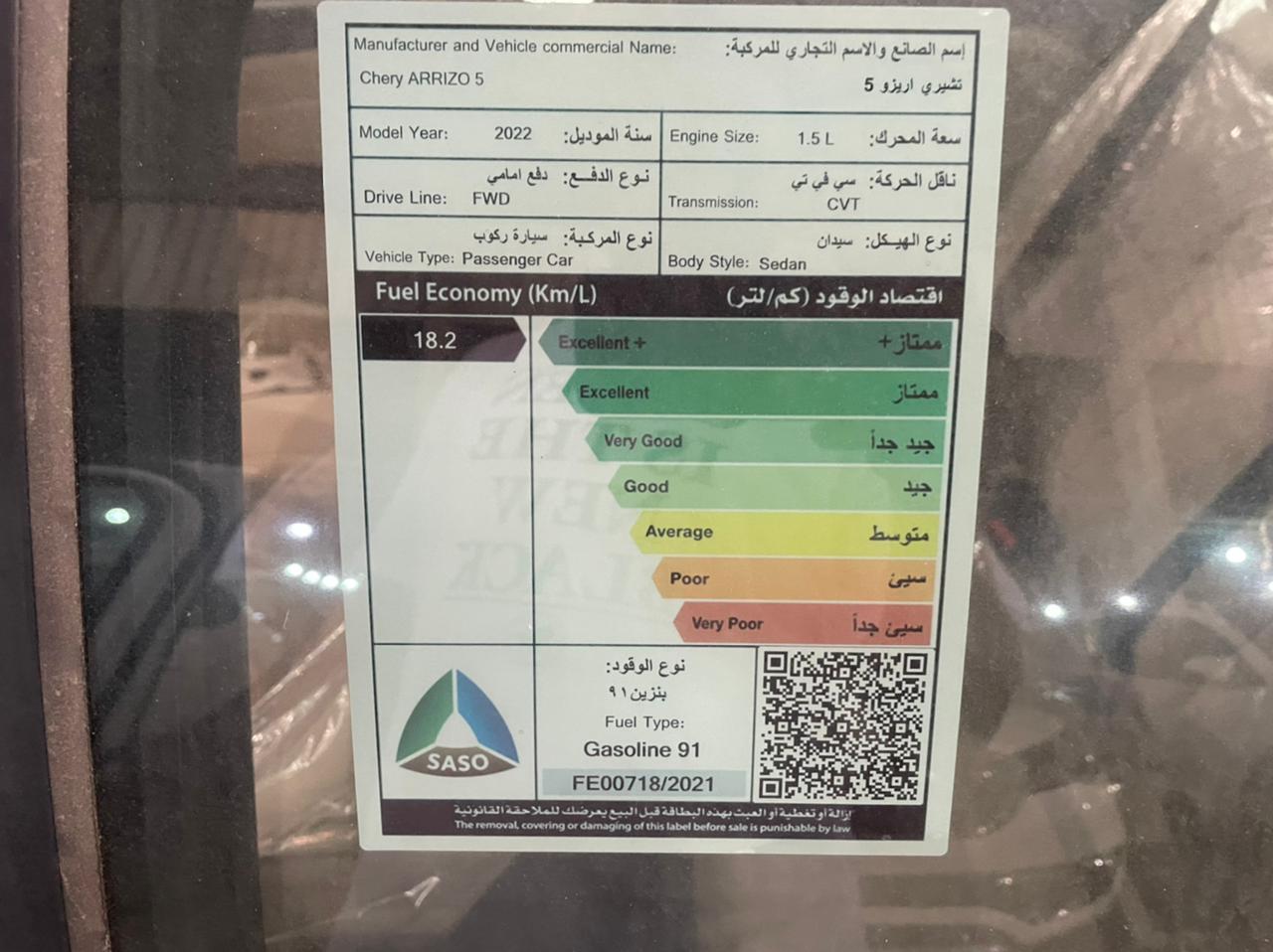 شيري اريزو 5 2022 نص فل سعودي للبيع في جدة - السعودية - صورة كبيرة - 10