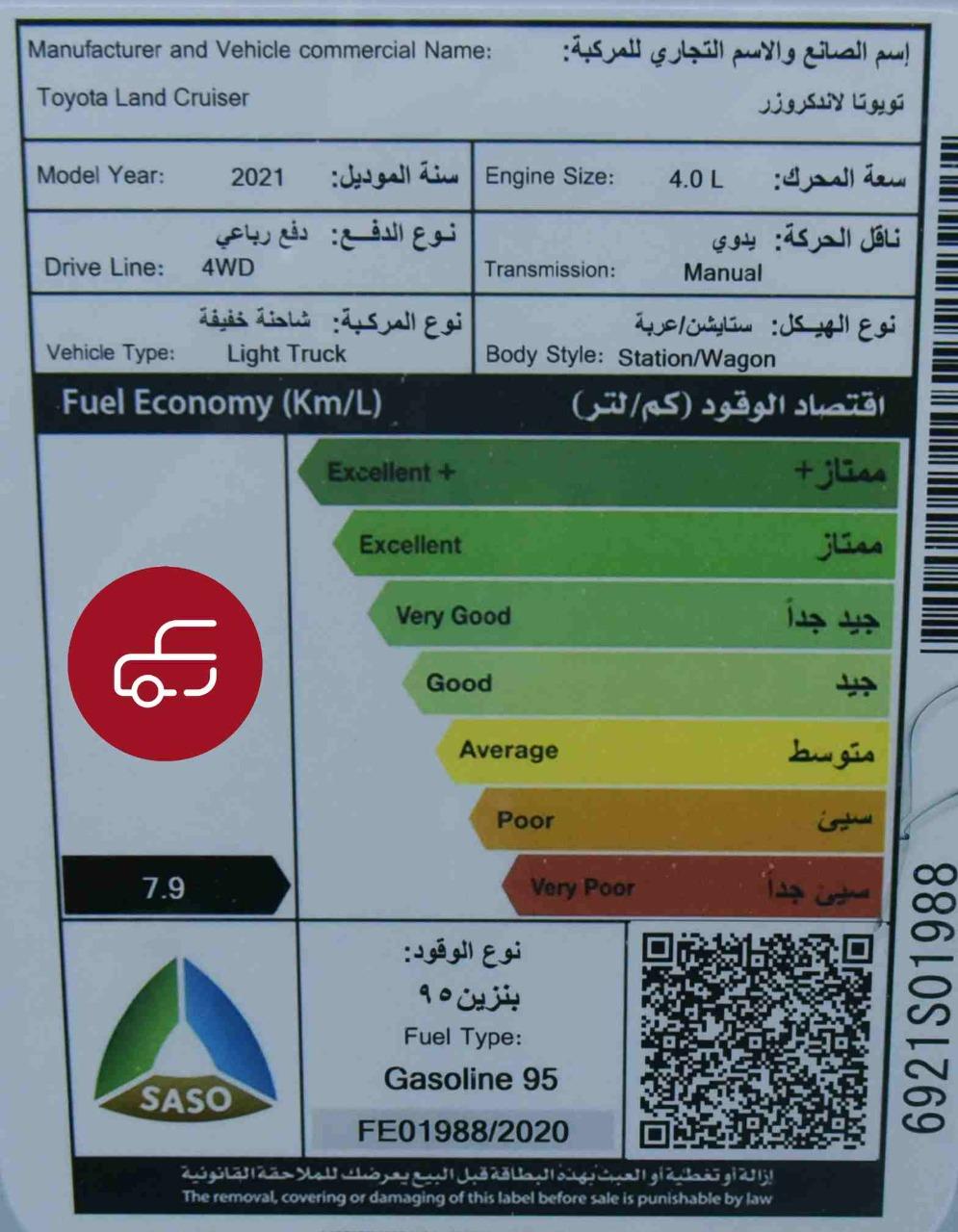 تويوتا ربع  2021 ونش رفرف  بنزين سعودي   للبيع في الرياض - السعودية - صورة كبيرة - 7