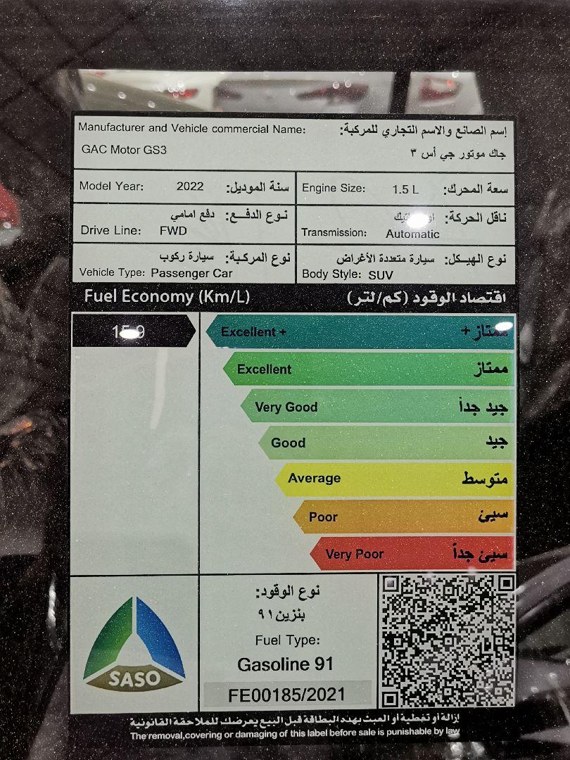 GAC GS3 2022 ستاندر سعودي للبيع في الرياض - السعودية - صورة كبيرة - 3