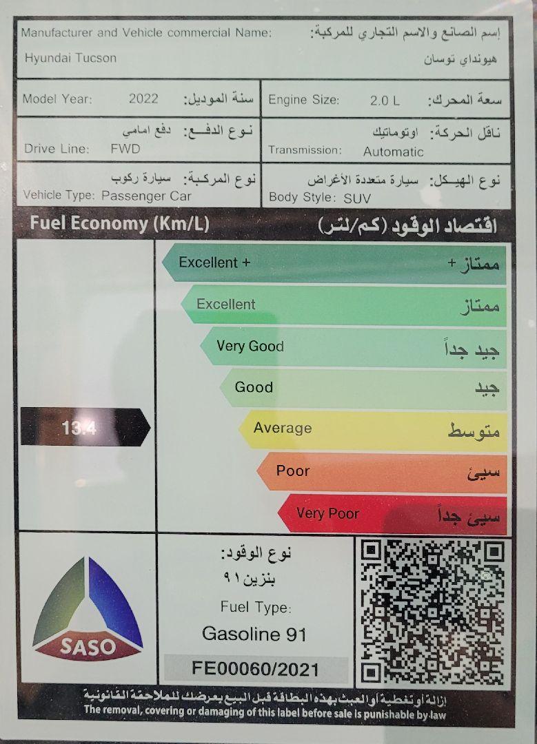 مباع - هونداي توسان Mid Comfort 2022 نص فل سعودي للبيع في الرياض - السعودية - صورة كبيرة - 3