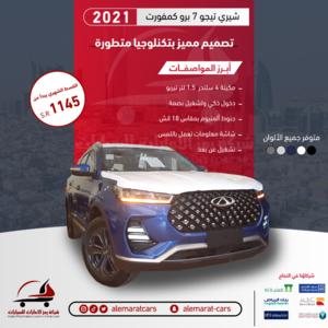 شيري تيجوو 7 كمفورت 2021 سعودي