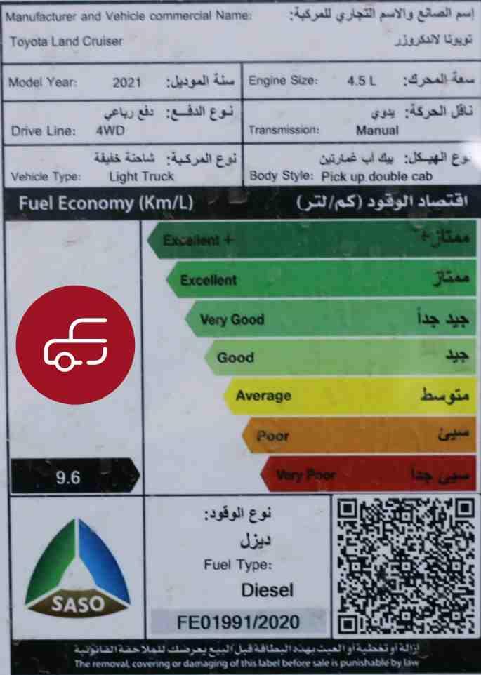 شاص ديزل غمارتين 2021 فل كامل للبيع في الرياض - السعودية - صورة كبيرة - 12