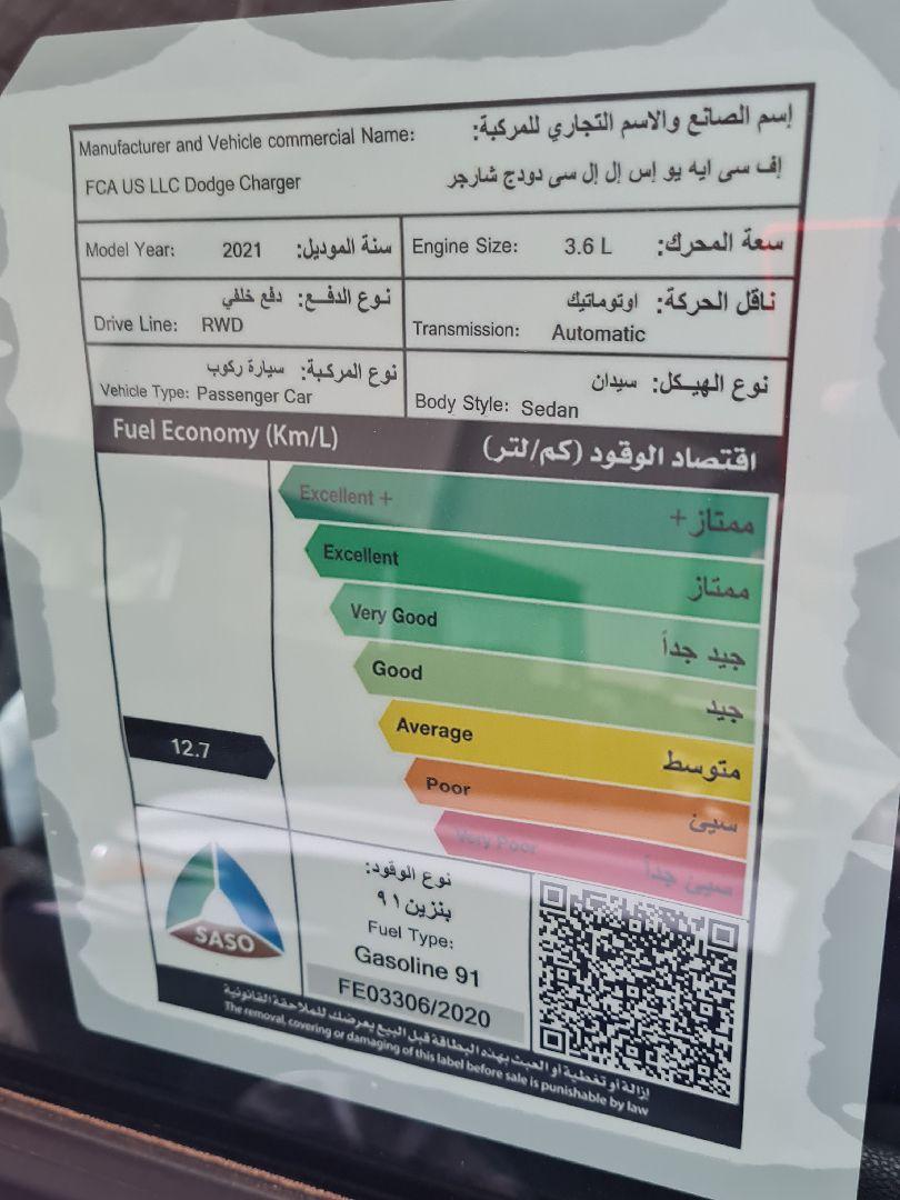 دودج تشارجر  2021 سعودي للبيع في الرياض - السعودية - صورة كبيرة - 1
