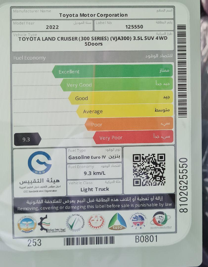 تويوتا لاندكروزر VXR 2022 فل فطيمي للبيع في الرياض - السعودية - صورة كبيرة - 1