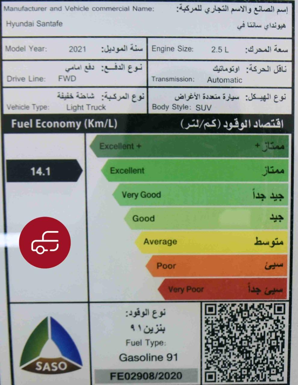 سنتافي 2021 نقطة عمياء بانوراما دفع امامي للبيع في الرياض - السعودية - صورة كبيرة - 11