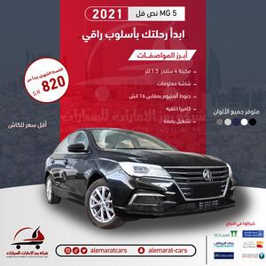 MG 5 2021 نص فل سعودي