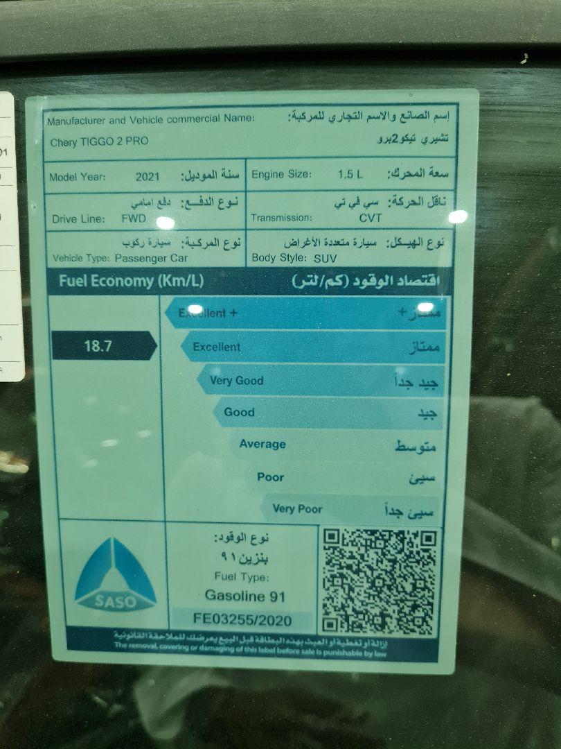 شيري تيجوو 2 2021 نص فل سعودي للبيع في الرياض - السعودية - صورة كبيرة - 2
