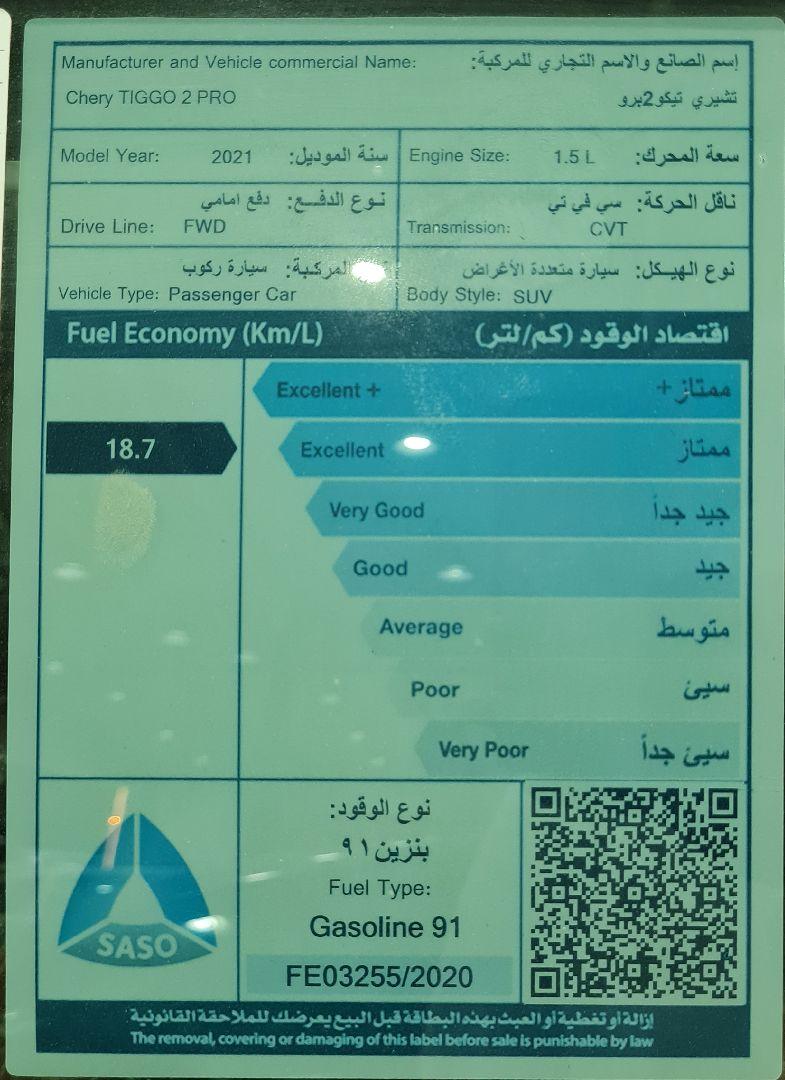 شيري تيجوو 2 2021 كمفورت سعودي للبيع في الرياض - السعودية - صورة كبيرة - 5