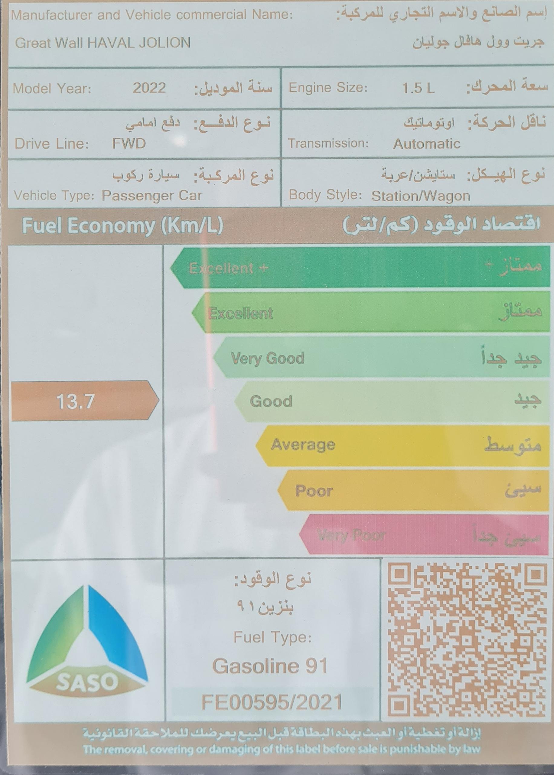هافال جوليان Active 2022 سعودي للبيع في الرياض - السعودية - صورة كبيرة - 7
