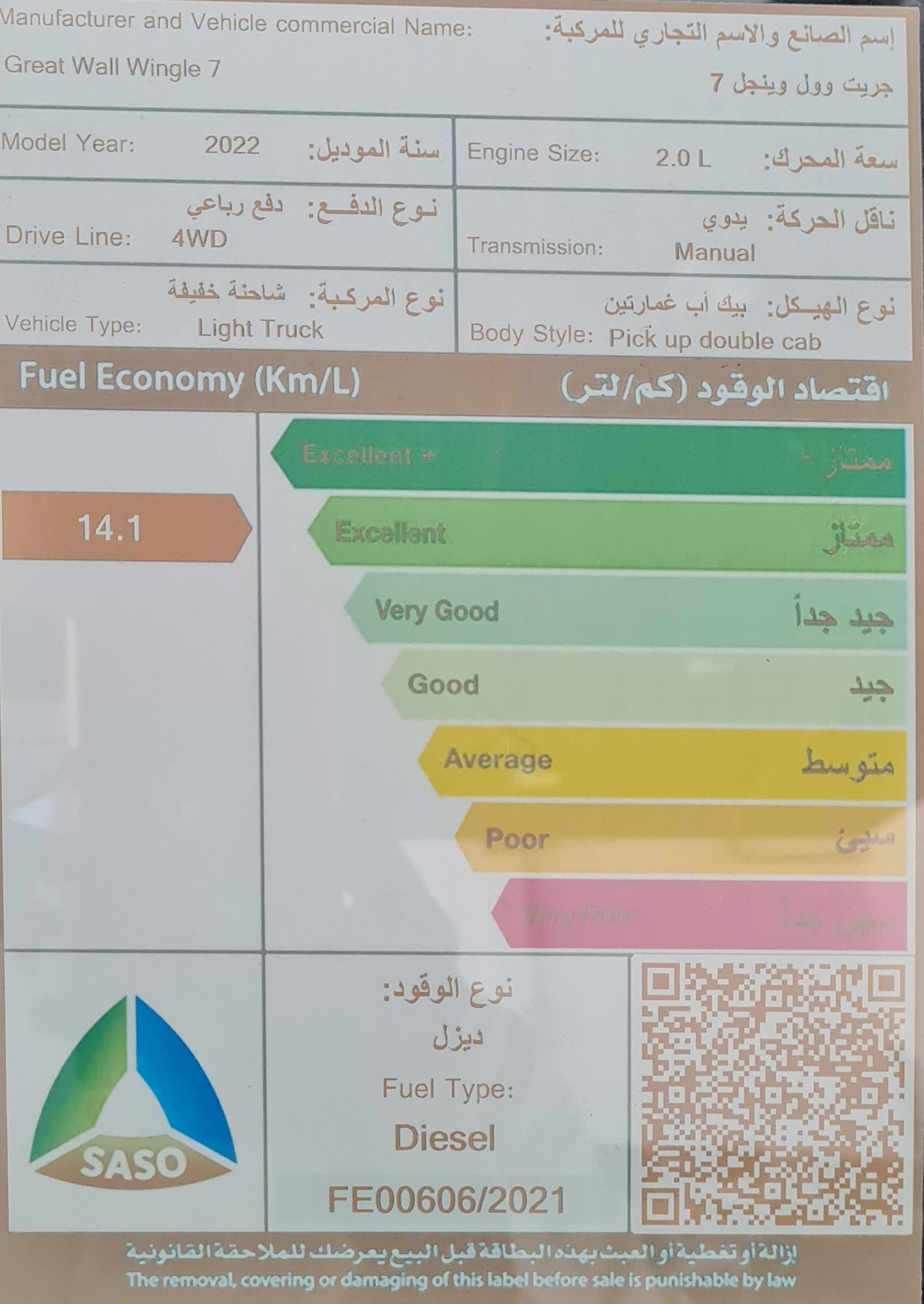 جريت وول وينغل 2022 للبيع للبيع في الرياض - السعودية - صورة كبيرة - 6