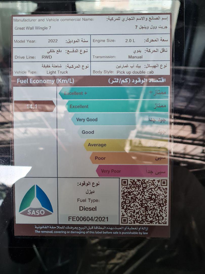 مباع - جريت وول وينغل 2022 للبيع للبيع في الرياض - السعودية - صورة كبيرة - 2