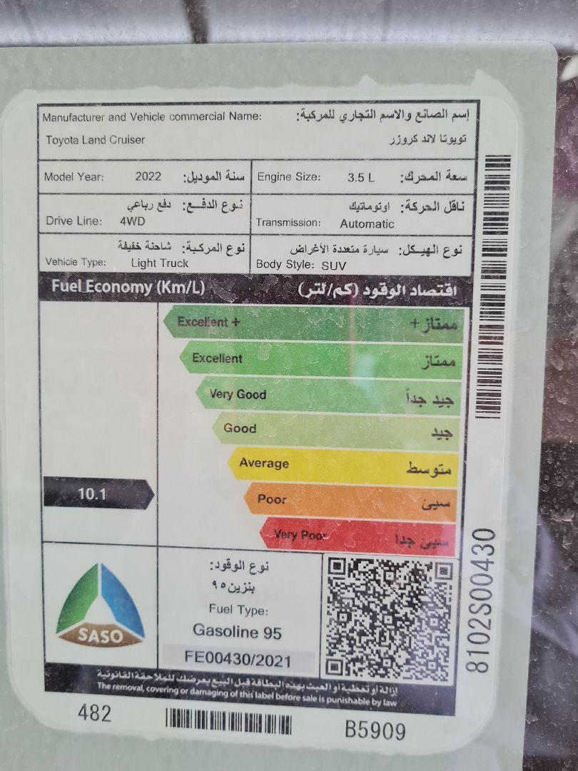 تويوتا لاندكروزر GXR-L4 2022 شاشات سعودي للبيع في الرياض - السعودية - صورة كبيرة - 1