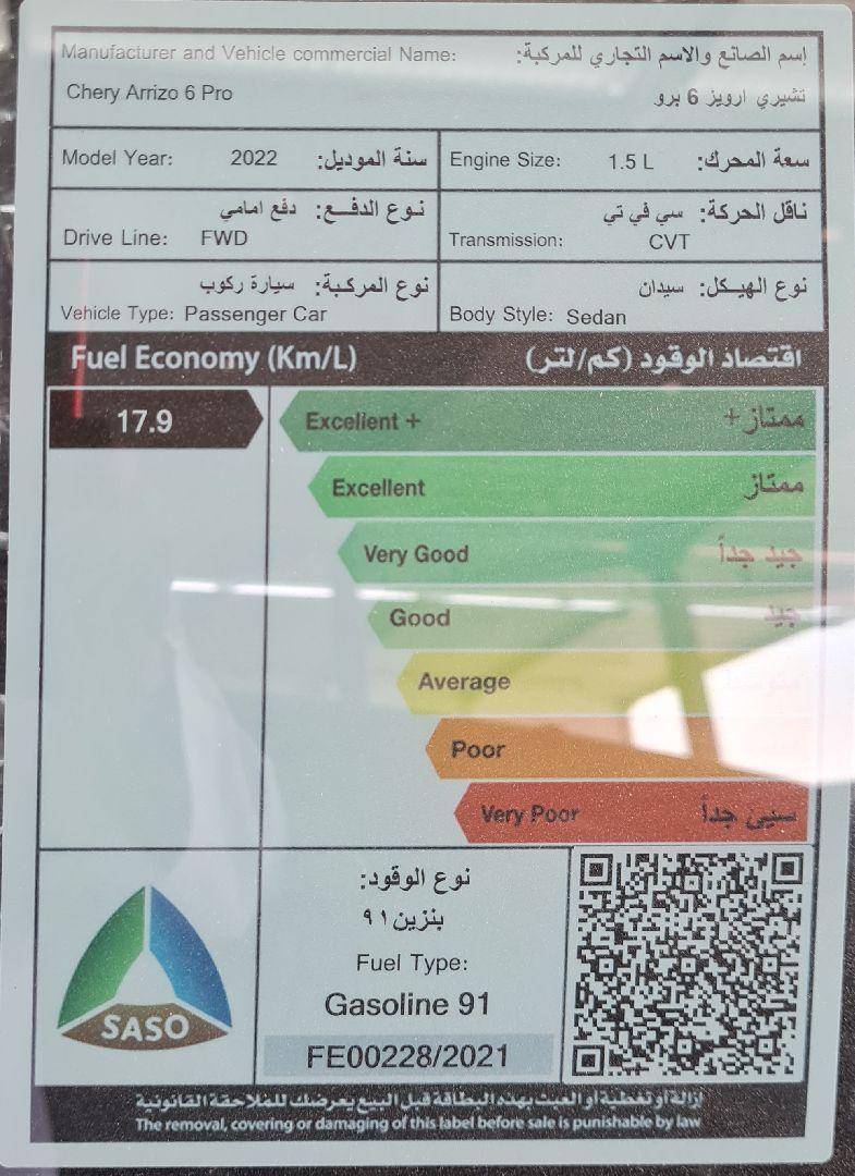 شيري اريزو 6 2022 كمفورت سعودي للبيع في الرياض - السعودية - صورة كبيرة - 1