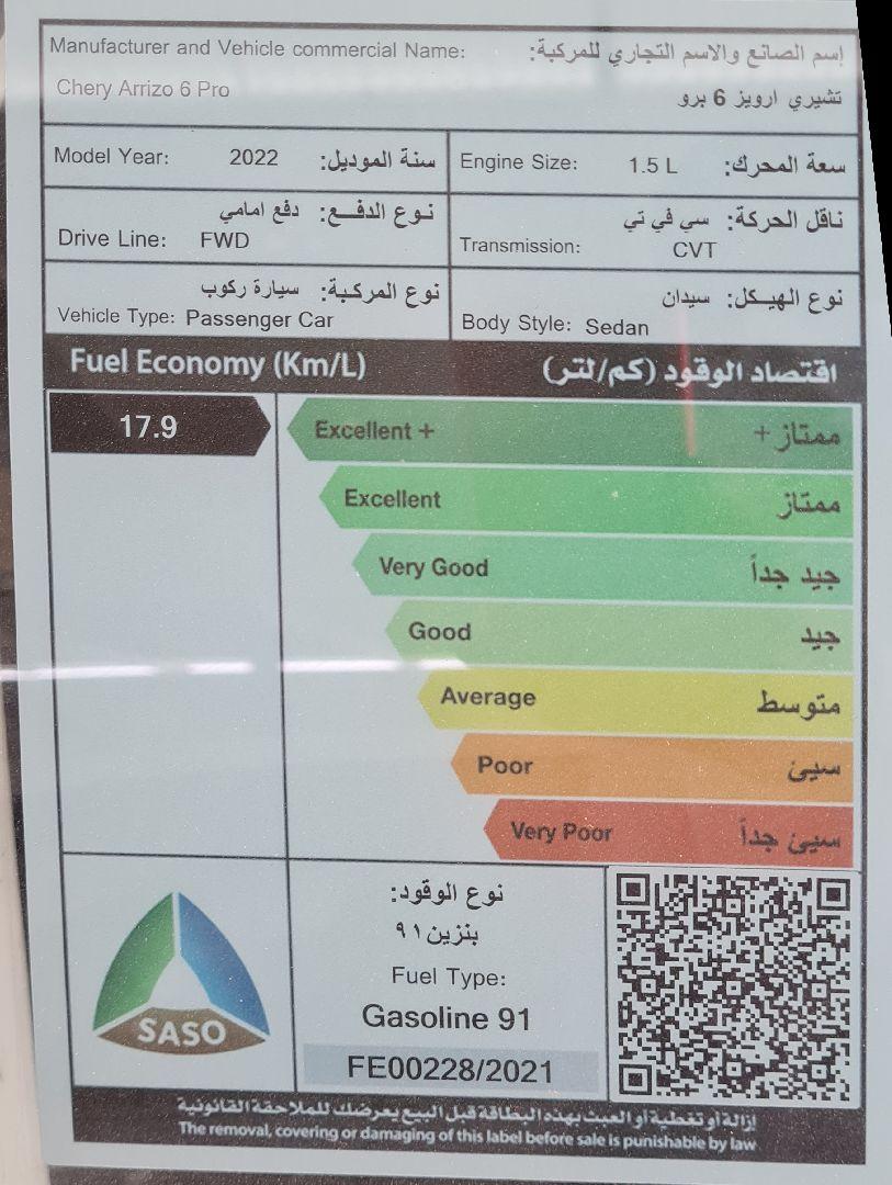 شيري اريزو 6 2022 LUXURY سعودي للبيع في الرياض - السعودية - صورة كبيرة - 1