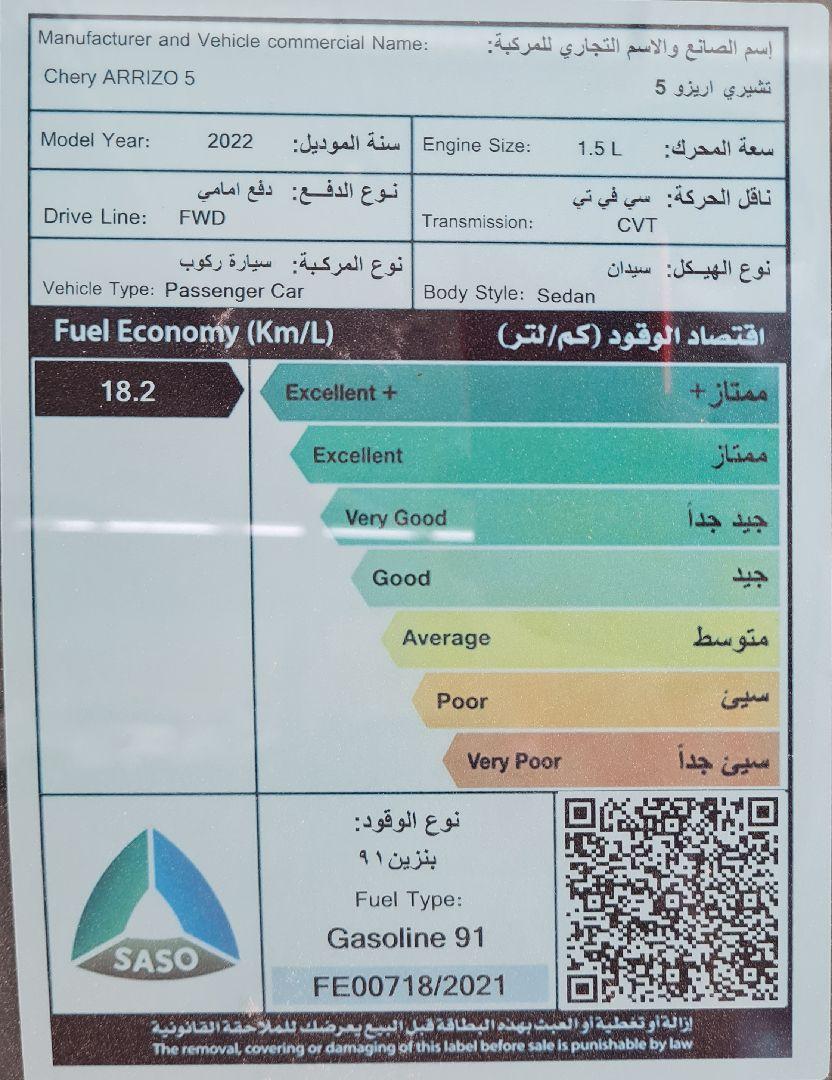 شيري اريزو 5 2022 كمفورت سعودي للبيع في الرياض - السعودية - صورة كبيرة - 1