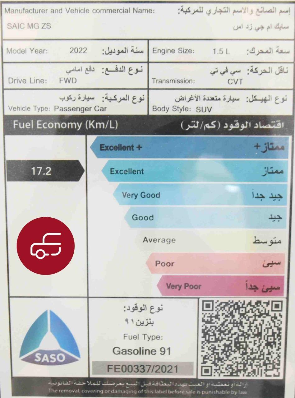 ام جي ZS ستاندر 2022 سعودي للبيع في الرياض - السعودية - صورة كبيرة - 13