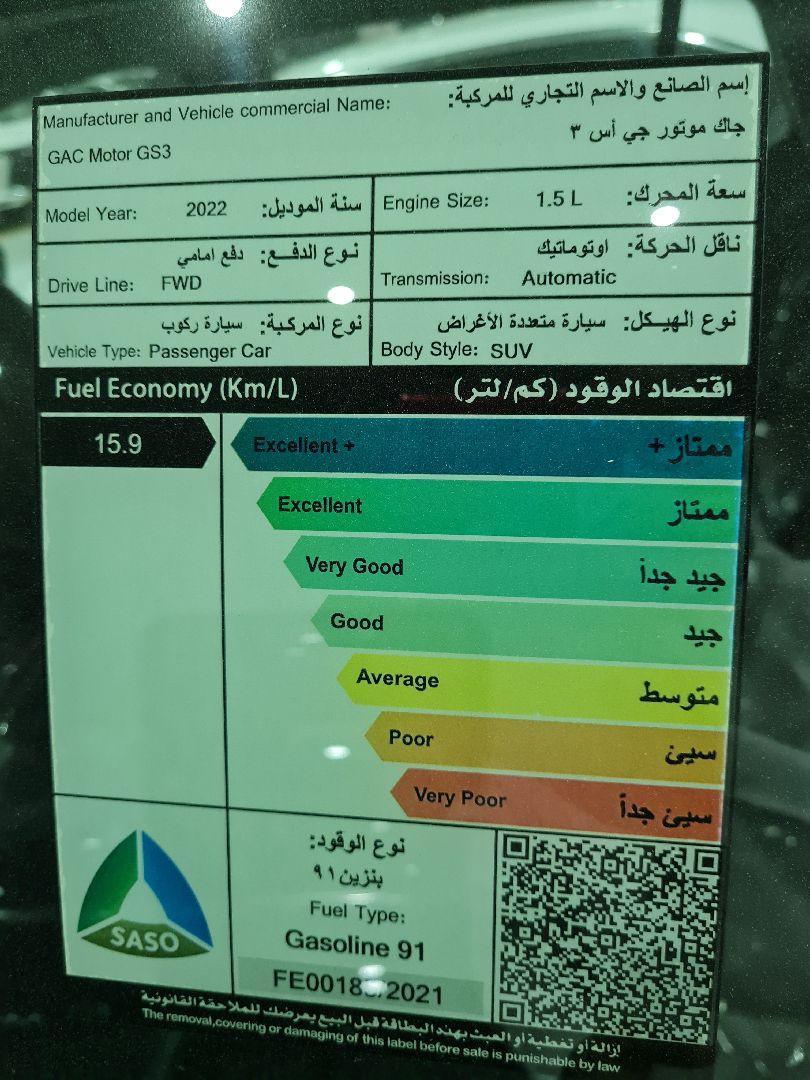 GAC GS3 2022 ستاندر سعودي للبيع في الرياض - السعودية - صورة كبيرة - 1