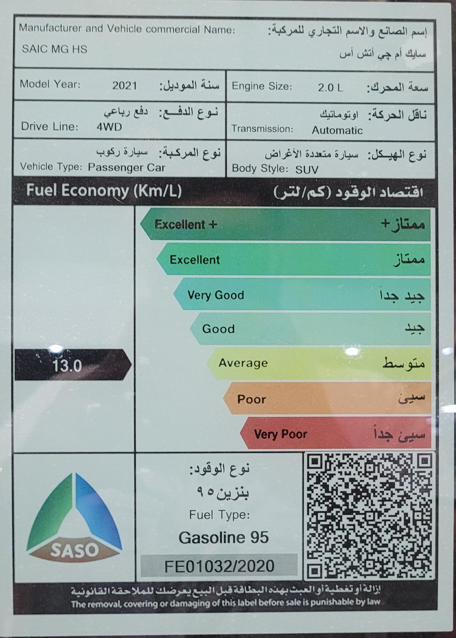 MG HS LUX 2021 فل سعودي للبيع في الرياض - السعودية - صورة كبيرة - 6