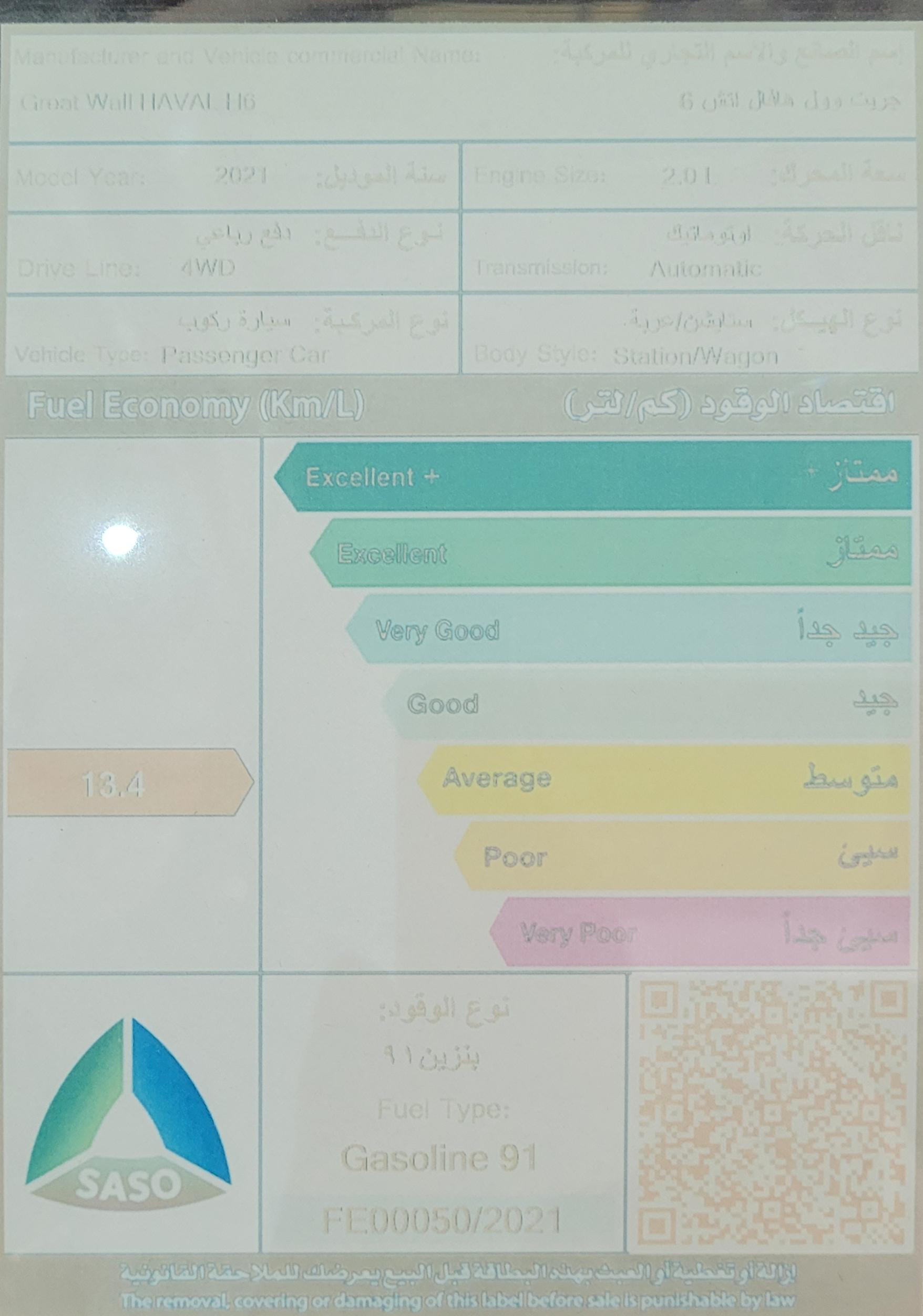 هافال H6 بانوراما 2021 فل سعودي للبيع في الرياض - السعودية - صورة كبيرة - 8