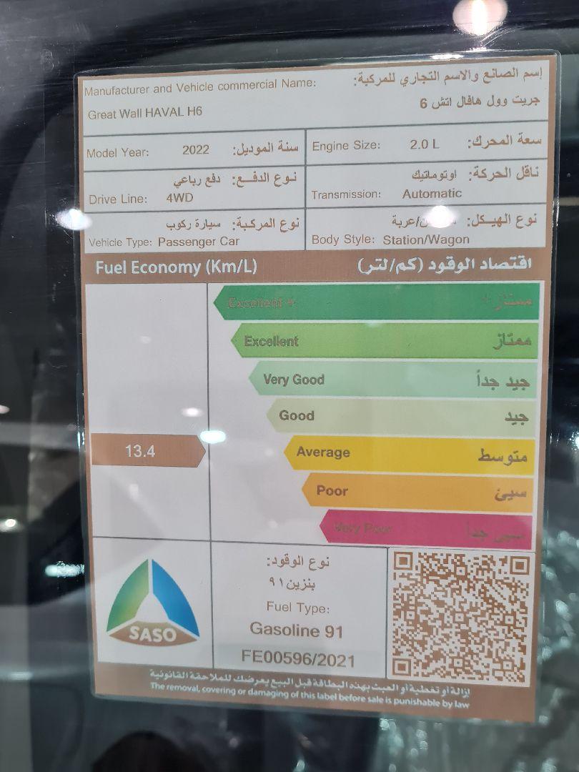 هافال H6 الشكل الجديد Premium 2022 فل سعودي للبيع في الرياض - السعودية - صورة كبيرة - 2