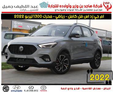 MG  ZS  LUX سعودي  2022 فل  جديد