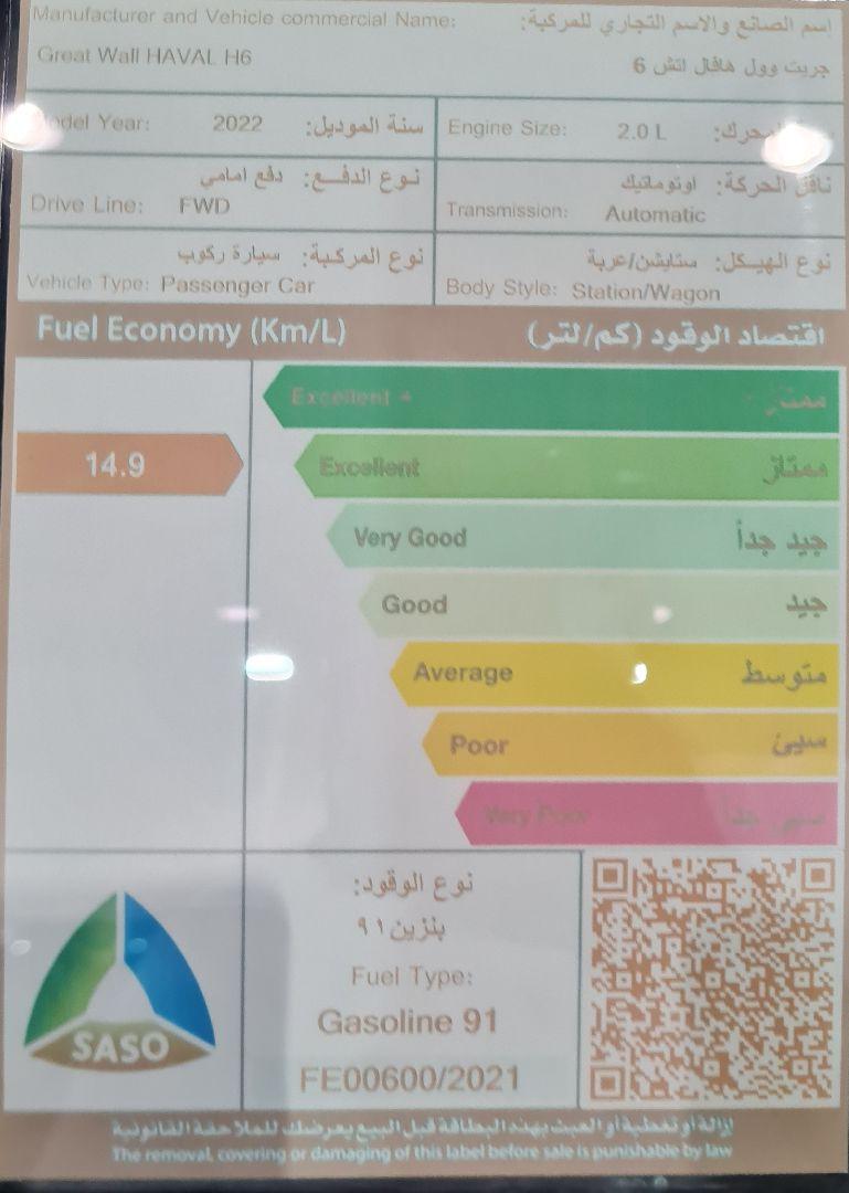 هافال H6 الشكل الجديد Basic 2022 ستاندر سعودي للبيع في الرياض - السعودية - صورة كبيرة - 2