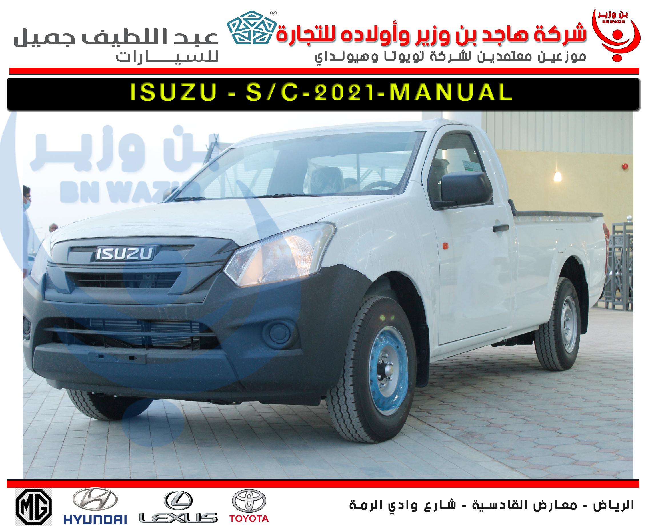 ايسوزو  دي ماكس  LS  2021 ستاندر  للبيع في الرياض - السعودية - صورة كبيرة - 1