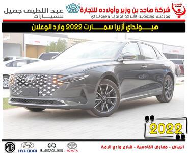 سيارة هونداي  ازيرا  Smart  2022 سعودي 6 سلندر للبيع