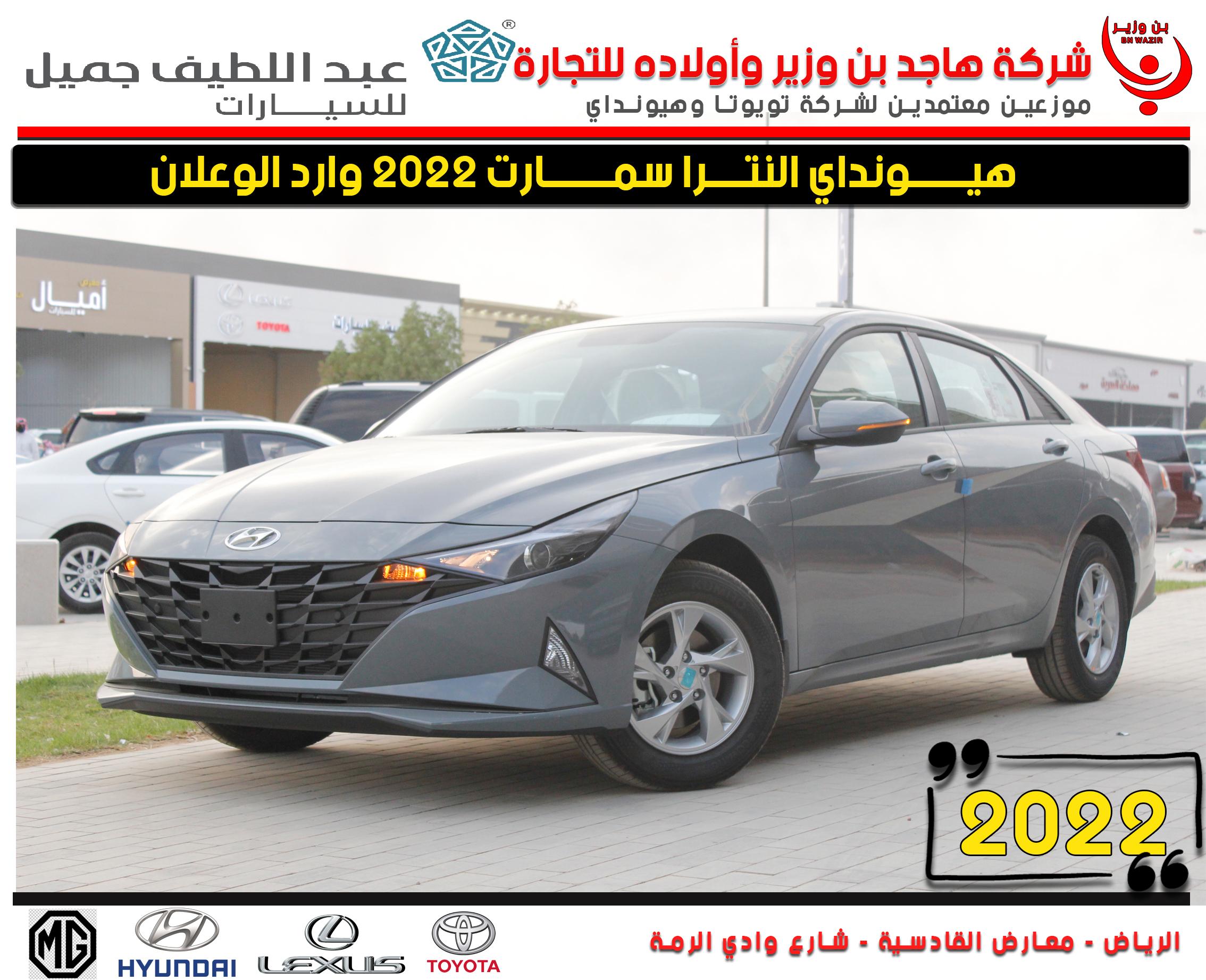 النترا 2022 الوعلان كاميرا وشاشة وشاحن 2000 سي سي للبيع في الرياض - السعودية - صورة كبيرة - 1