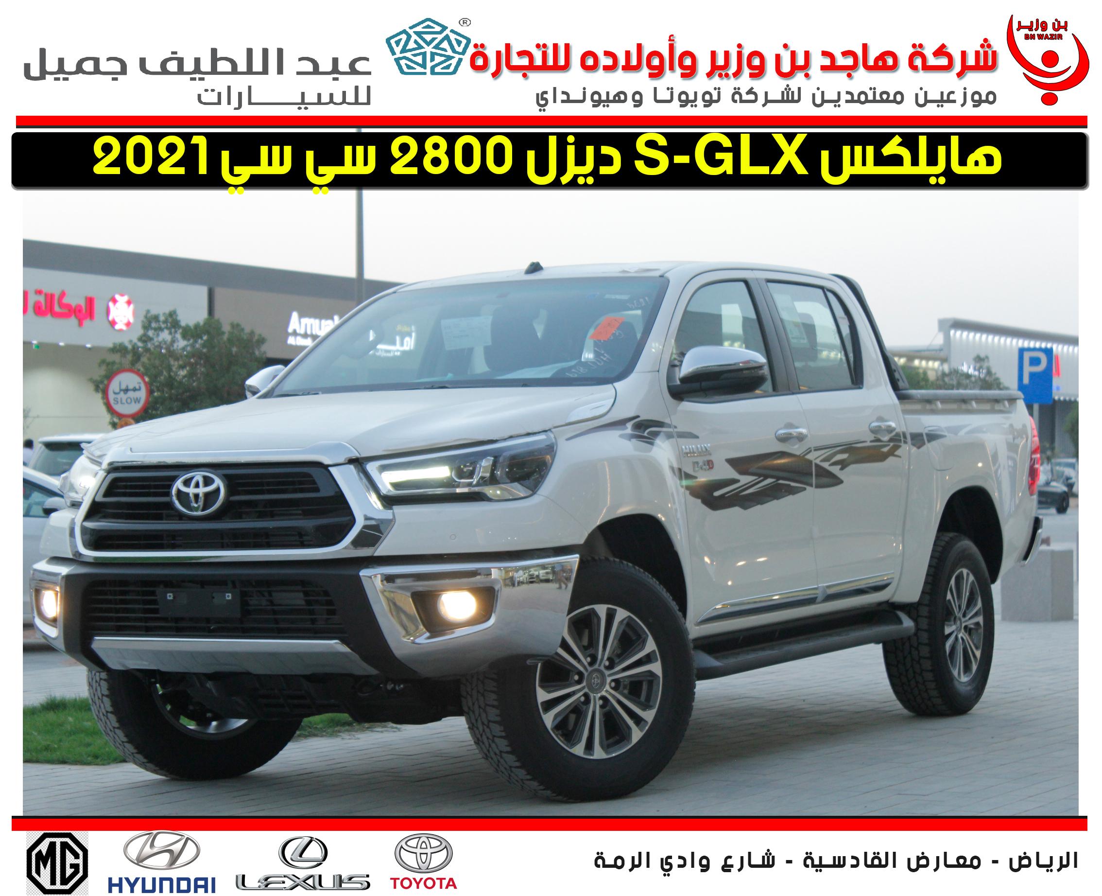مباع - تويوتا  هايلكس  S-GLX  2021 فل كامل ديزل محرك 2800 سي سي  للبيع في الرياض - السعودية - صورة كبيرة - 1