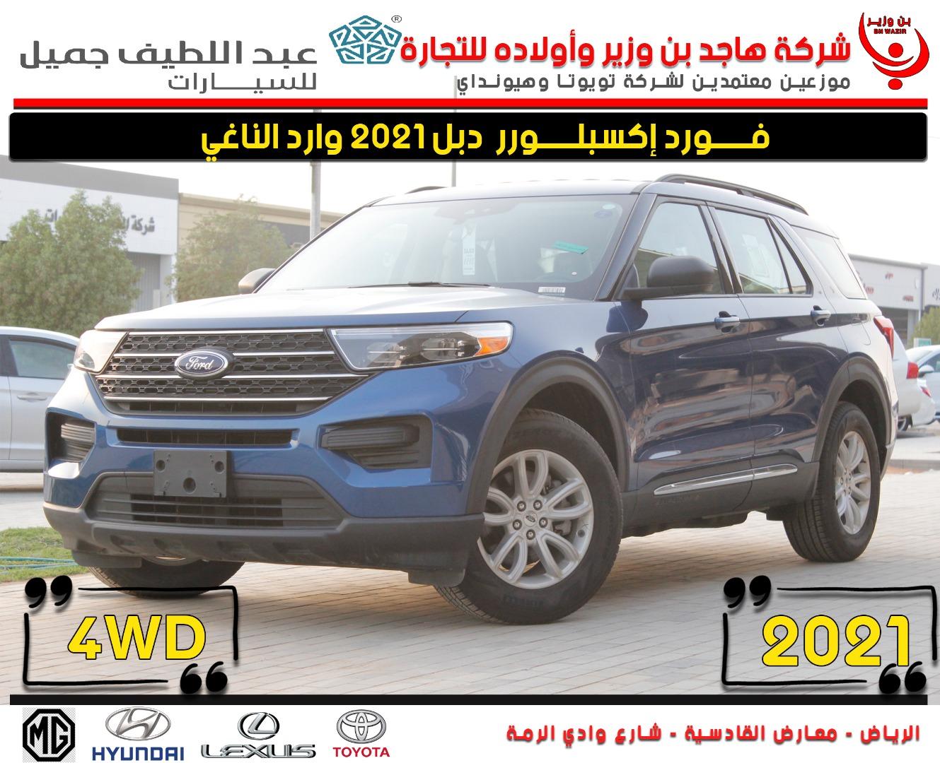 مباع - فورد  اكسبلورر  XLT  2021 دبل ايكوبوست وارد الناغي  للبيع في الرياض - السعودية - صورة كبيرة - 1