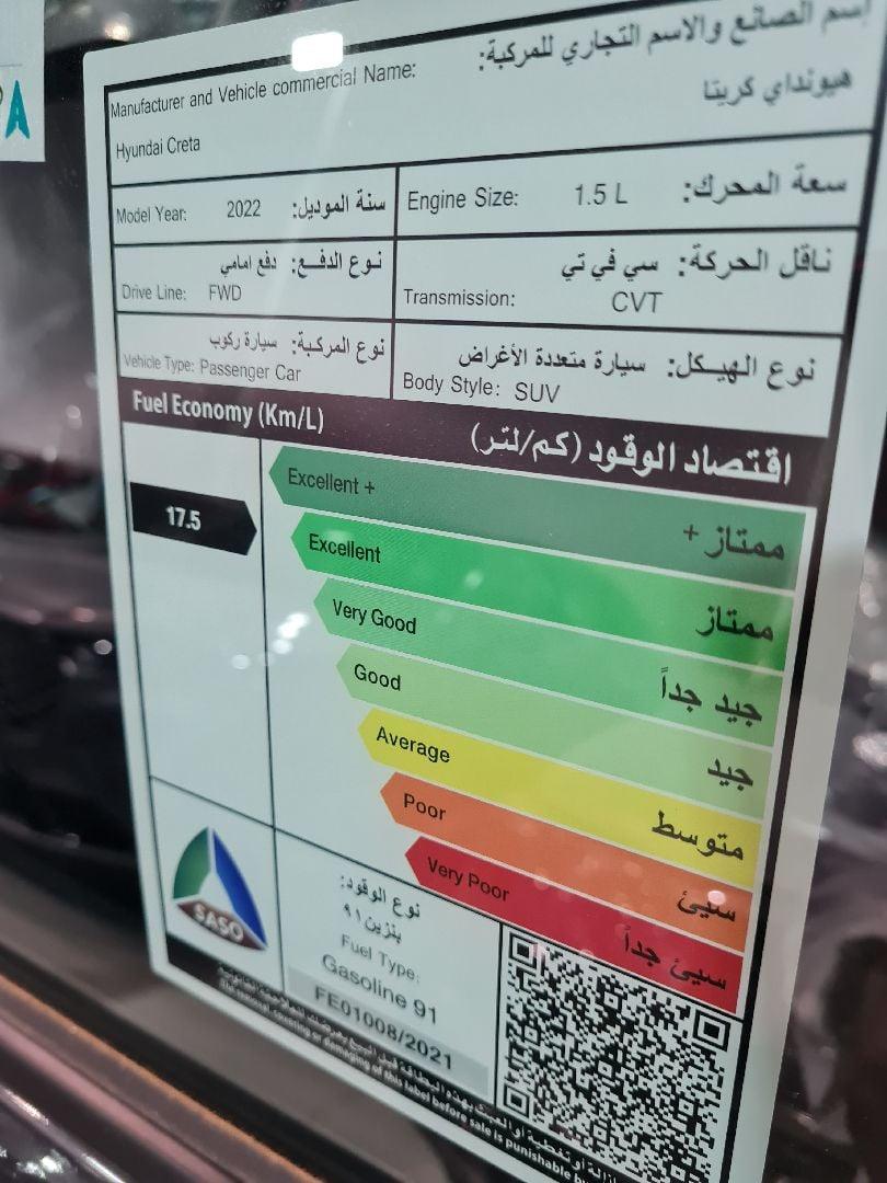 هونداي كريتا 2022 للبيع للبيع في الرياض - السعودية - صورة كبيرة - 2