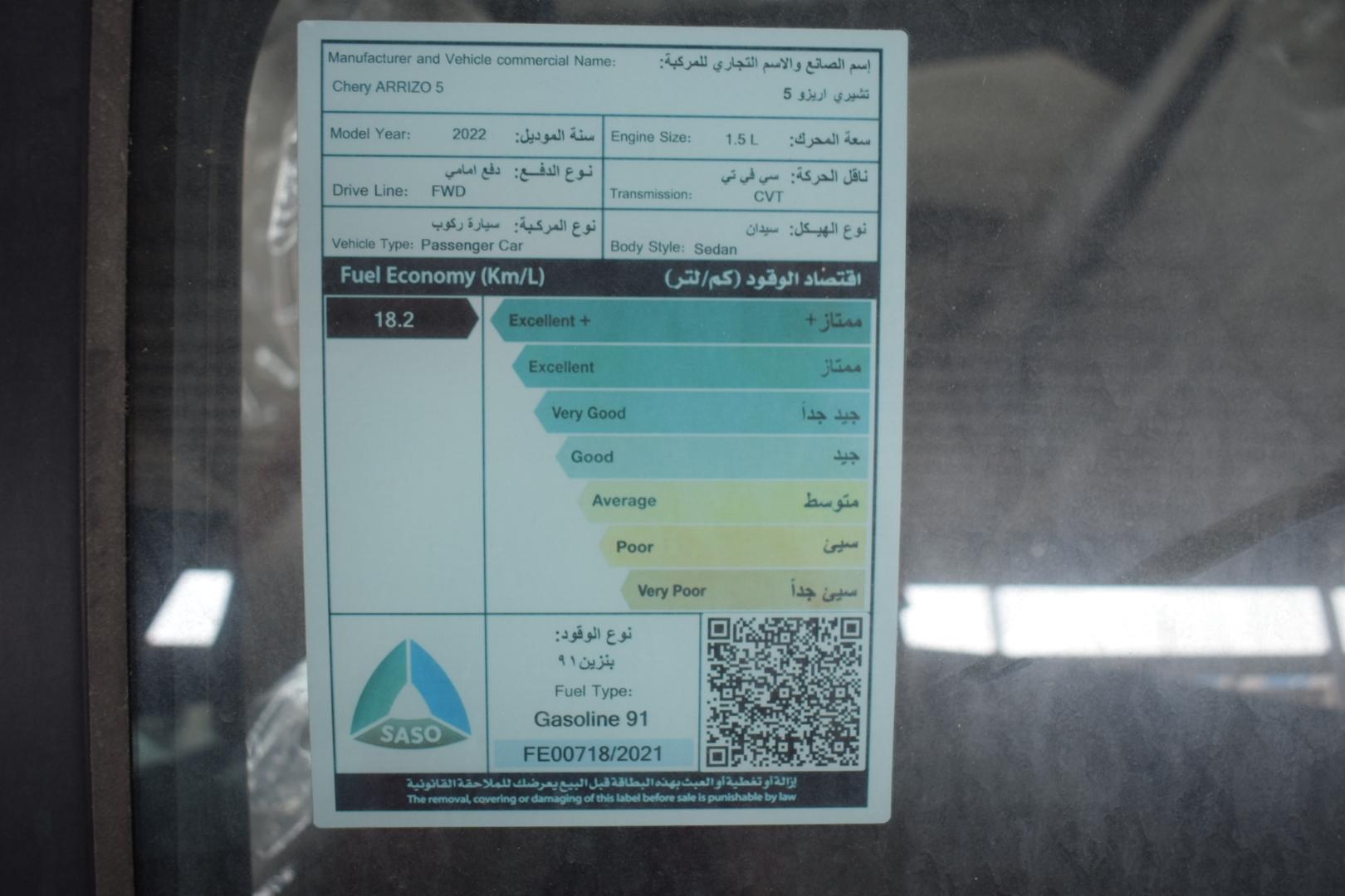 شيري اريزو 5 2022 ستاندر سعودي للبيع في جدة - السعودية - صورة كبيرة - 10