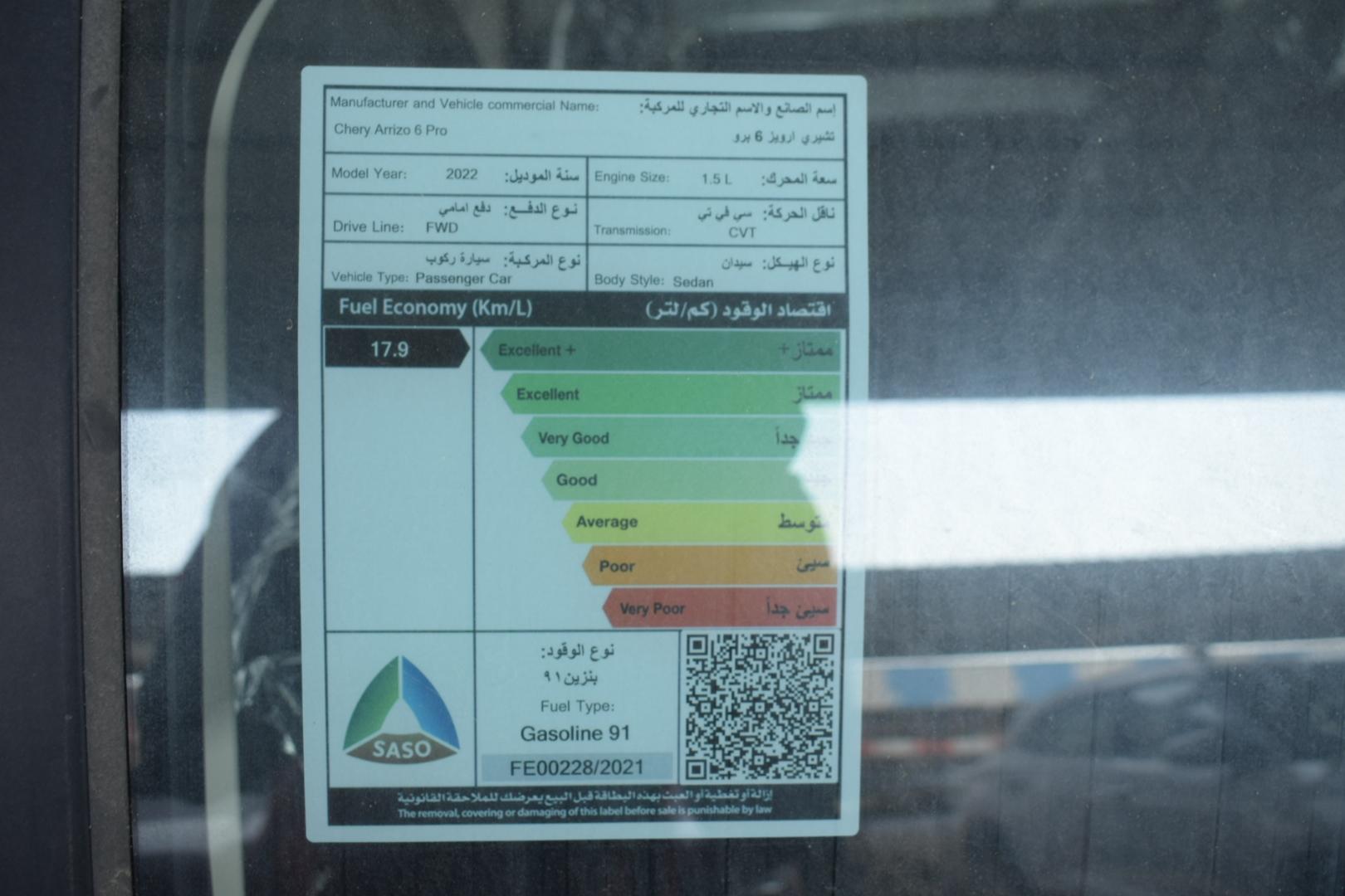 شيري اريزو 6 2022 نص فل سعودي للبيع في جدة - السعودية - صورة كبيرة - 8